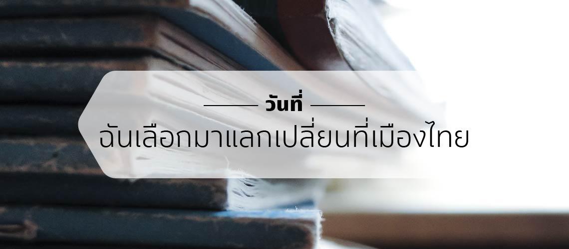 วันที่ฉันเลือกมาแลกเปลี่ยนที่เมืองไทย