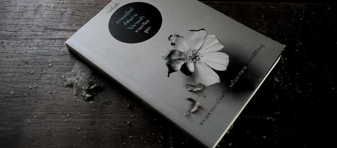 การมอดไหม้ที่พ้นผ่านไปนานแล้ว : ตัวหนังสือบันทึกความเจ็บช้ำของชีวิตคนธรรมดาในสังคมไทย