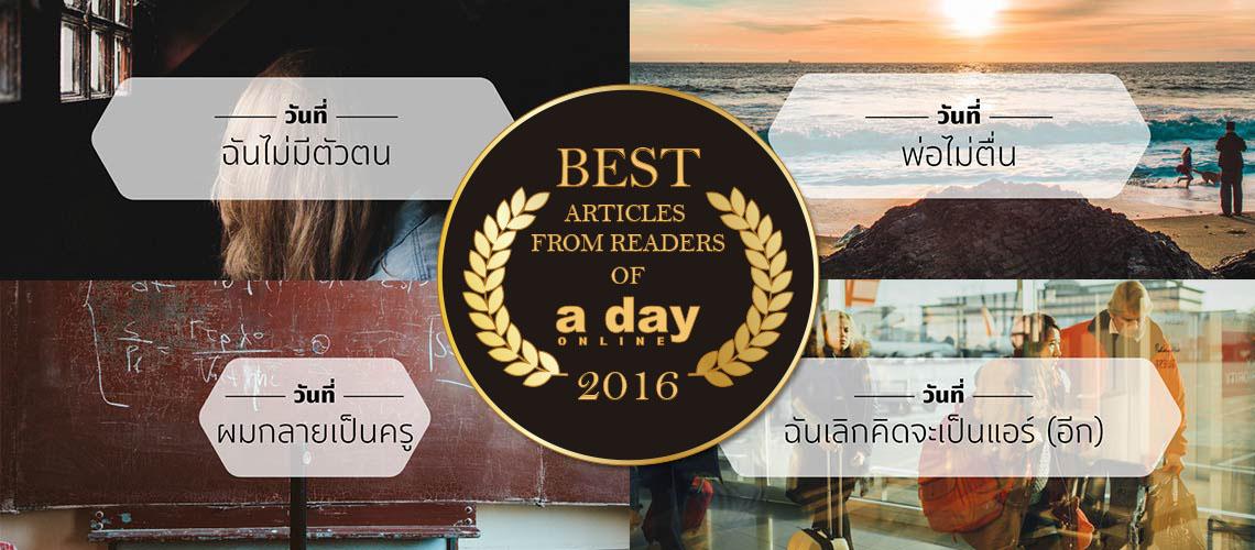 [Best of A DAY ONLINE] 10 ผลงานจากนักเขียนทางบ้านที่มีผู้อ่านมากที่สุดในเว็บ a day ปี 2016