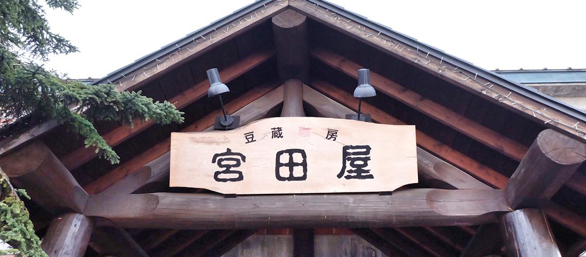 MIYATAYA Café : คาเฟ่สไตล์ญี่ปุ่นแท้ๆ ที่มาในธีมโกดังโบราณ