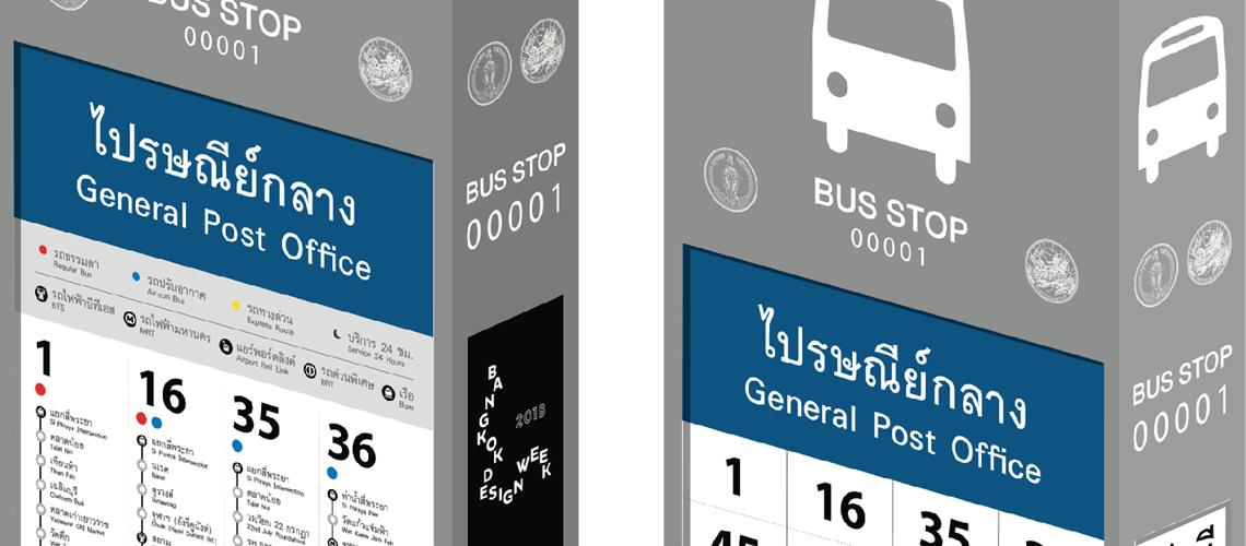 ป้ายรถเมล์โฉมใหม่ในย่านเจริญกรุงที่จะได้เห็นในงาน Bangkok Design Week