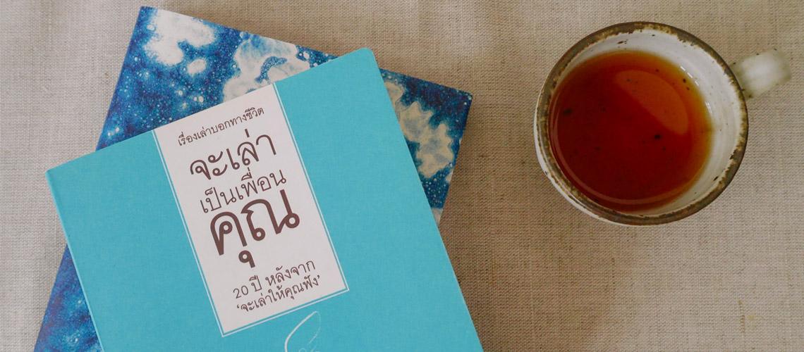 5 หนังสือน่าอ่านเพื่อบำบัดจิตใจ