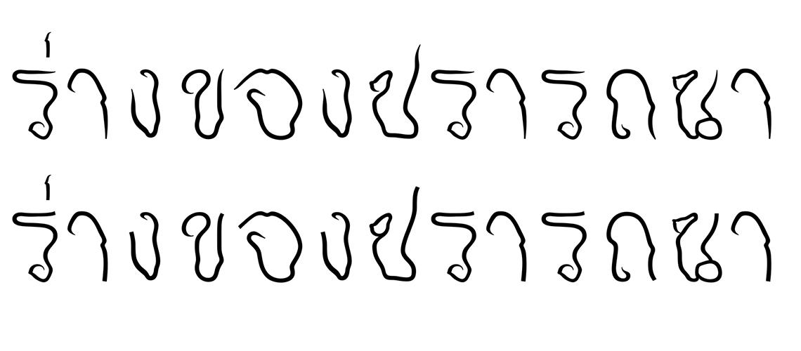 เปลือยเบื้องหลัง 'ฟอนต์ปรารถนา' : ตัวอักษรประกอบหนังสือ ร่างของปรารถนา