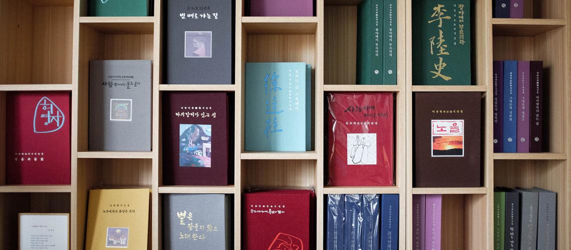 Paju Book City : เมืองหนังสือ ขุมทรัพย์ปัญญาแห่งเกาหลีใต้