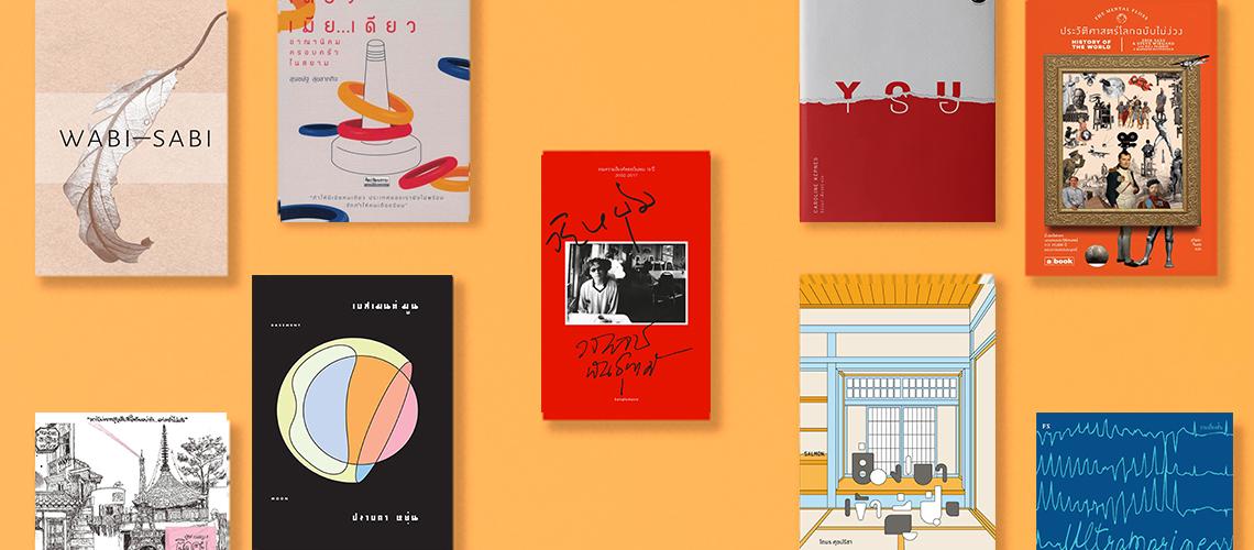 10 หนังสือปกสวยที่ต้องฉวยมาเป็นเจ้าของให้ได้ในงานสัปดาห์หนังสือแห่งชาติครั้งที่ 46