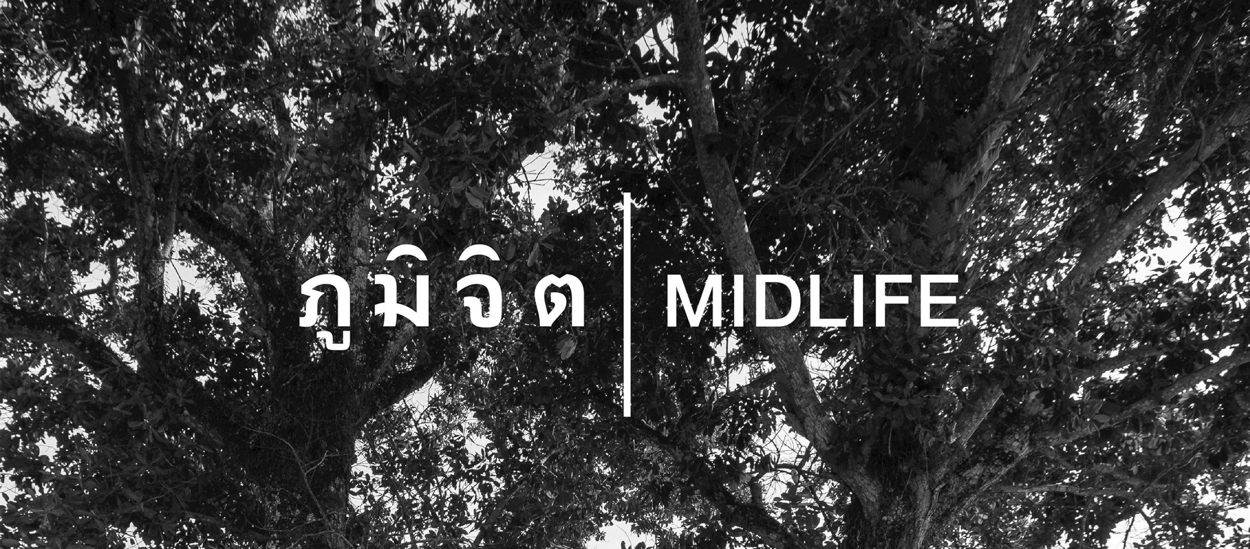 MIDLIFE : ภูมิจิตจริงๆ
