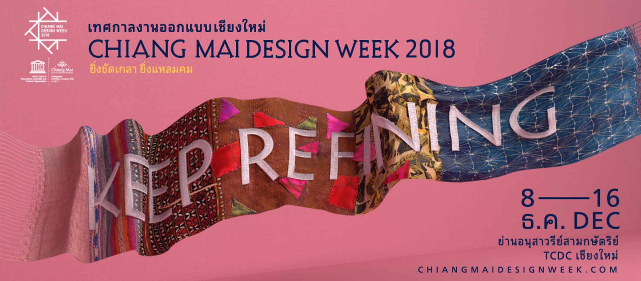 10 สิ่งน่าสนใจใน Chiang Mai Design Week ที่ชวนให้ลางานไปชมตั้งแต่วันแรก