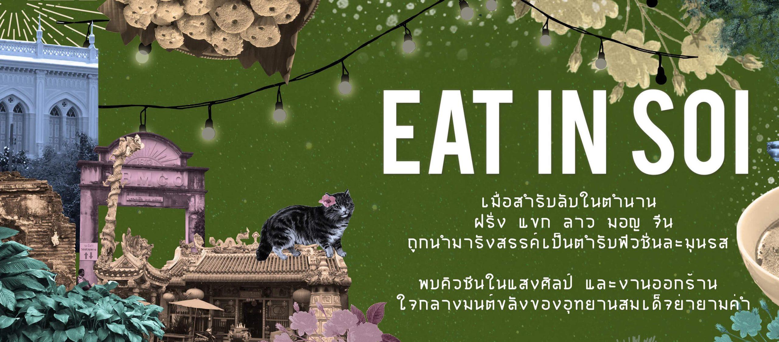 ไหนๆ มีอะไรกินบ้าง? ส่องสำรับลับในตำนานย่านกุฎีจีน-คลองสาน ที่งาน Eat in Soi