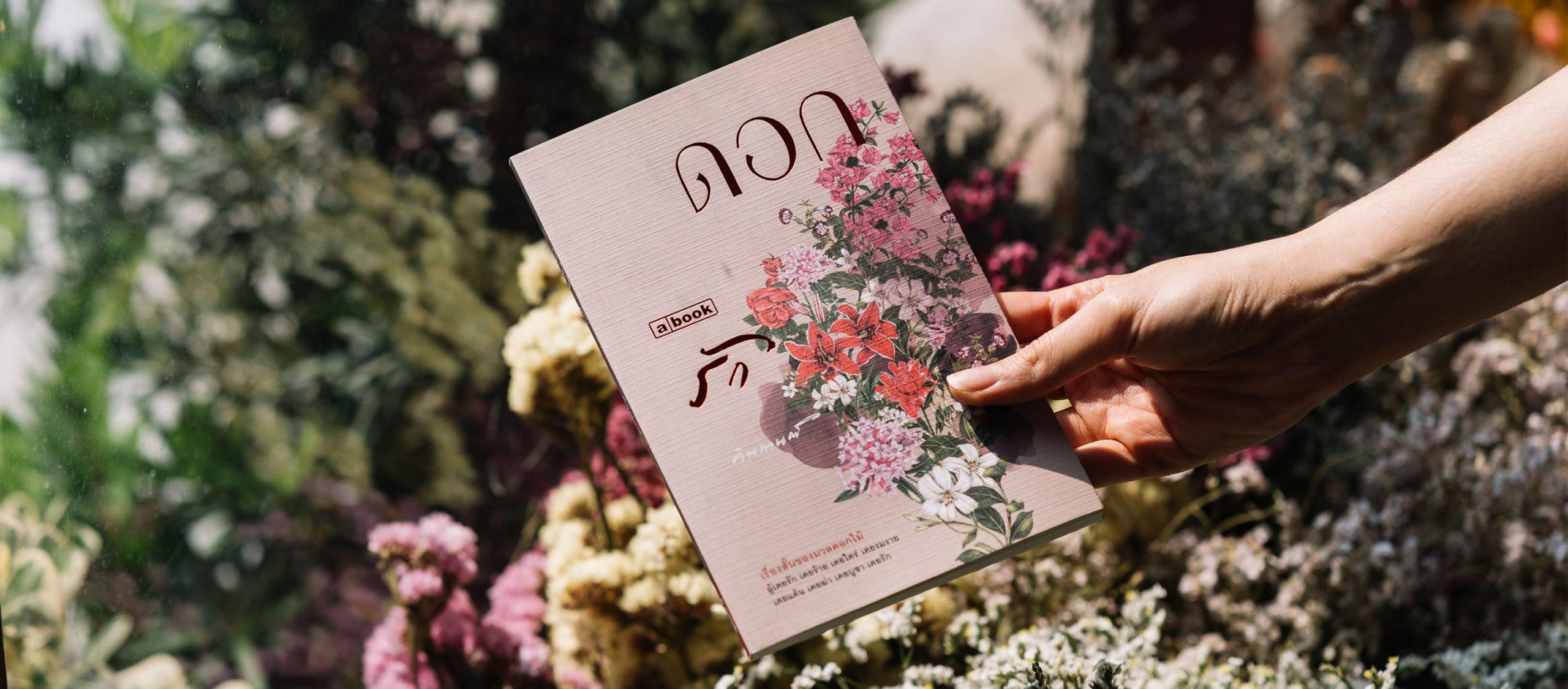 """""""ความรักเหมือนการบานของดอกไม้ มีฤดูกาล มีเวลาที่เหมาะสม"""" – ตินกานต์ ผู้เขียน ดอก รัก"""