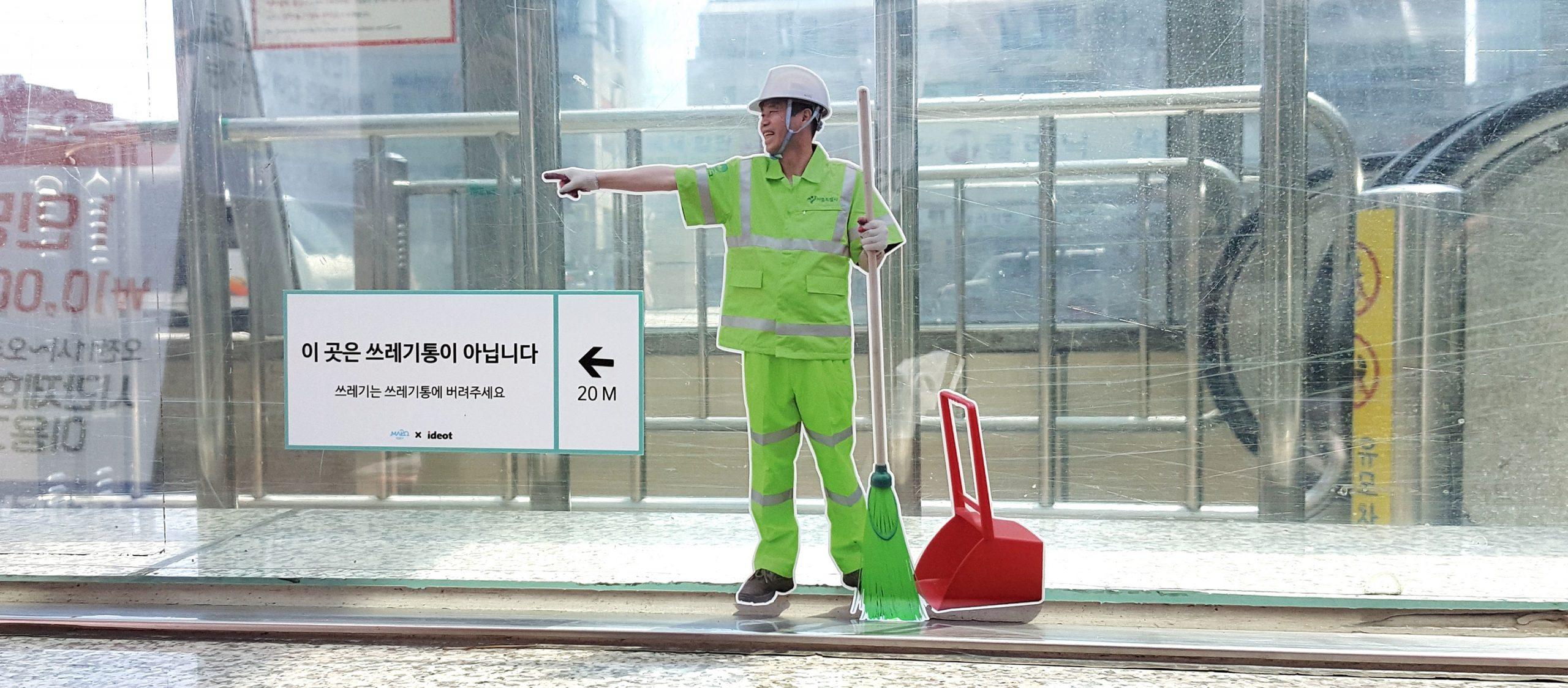 Ideot : เอเจนซีที่เชื่อว่าโฆษณาที่ดีมีพลังเปลี่ยนสังคมเกาหลีให้ดีขึ้นได้