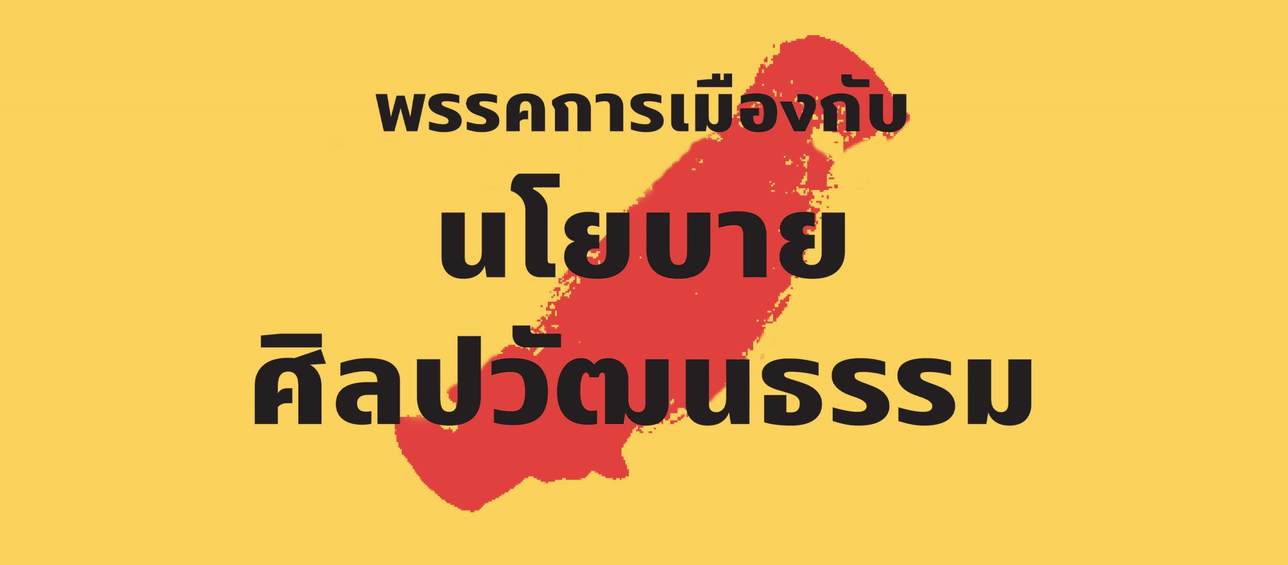 แนวคิดและนโยบายศิลปวัฒนธรรมจากพรรคการเมืองในการเลือกตั้งปี '62