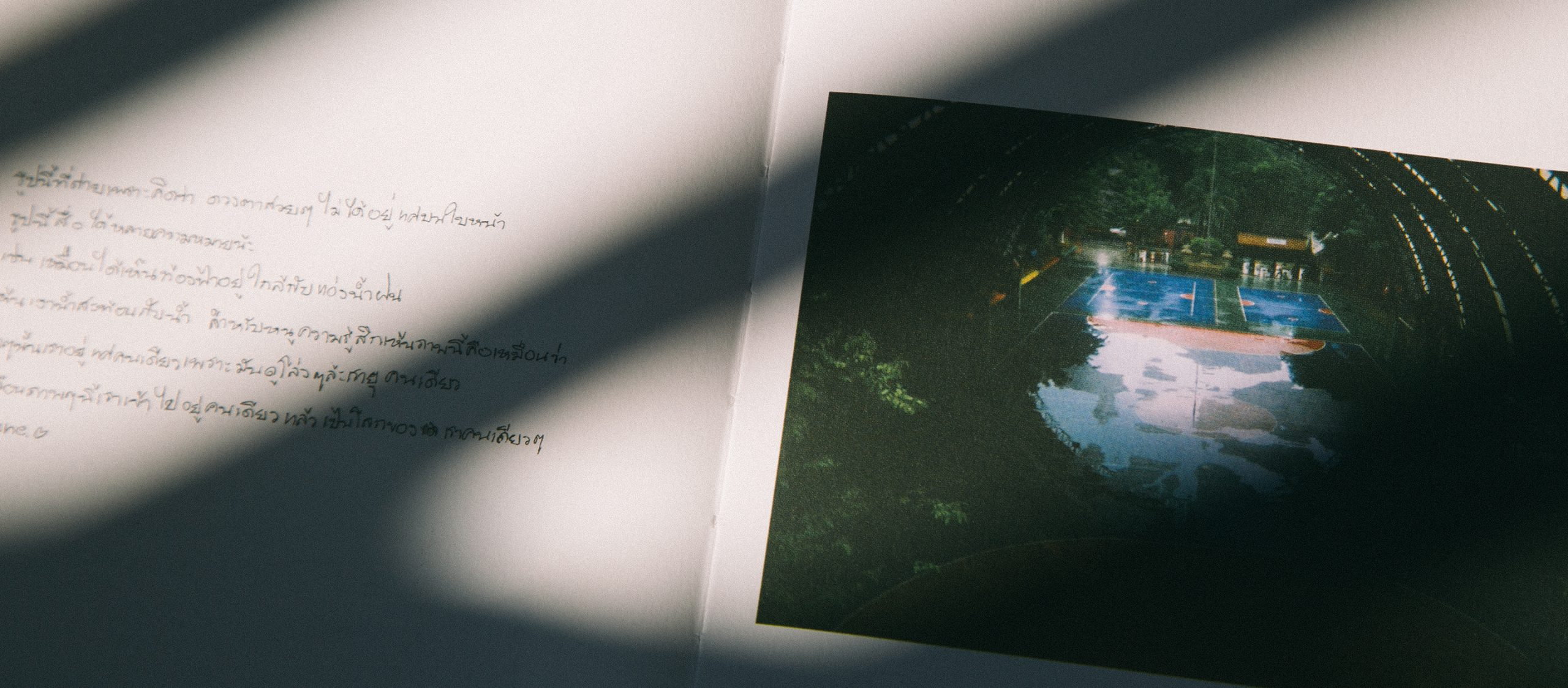 My Echo, My Shadow and Me : ภาพสะท้อนชุมชนคลองเตยจากเด็กคลองเตยถึงคุณ