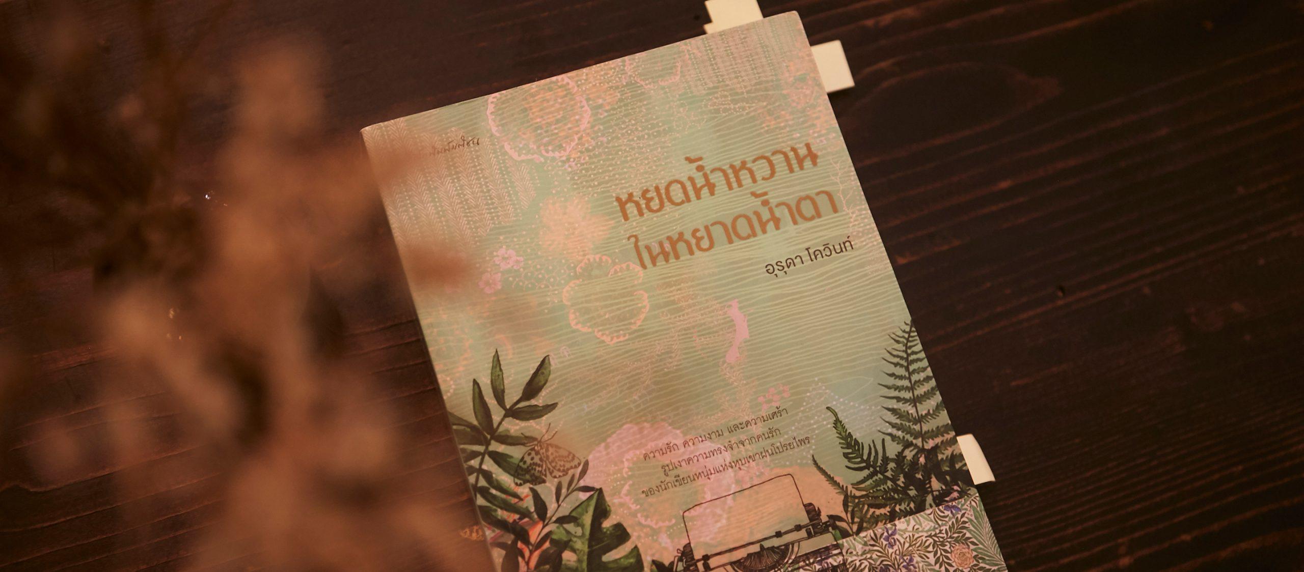 'หยดน้ำหวานในหยาดน้ำตา' หนังสือที่ทำให้ 'ลูกแก้ว โชติรส' เชื่อในเรื่องเล่าธรรมดาที่ดี