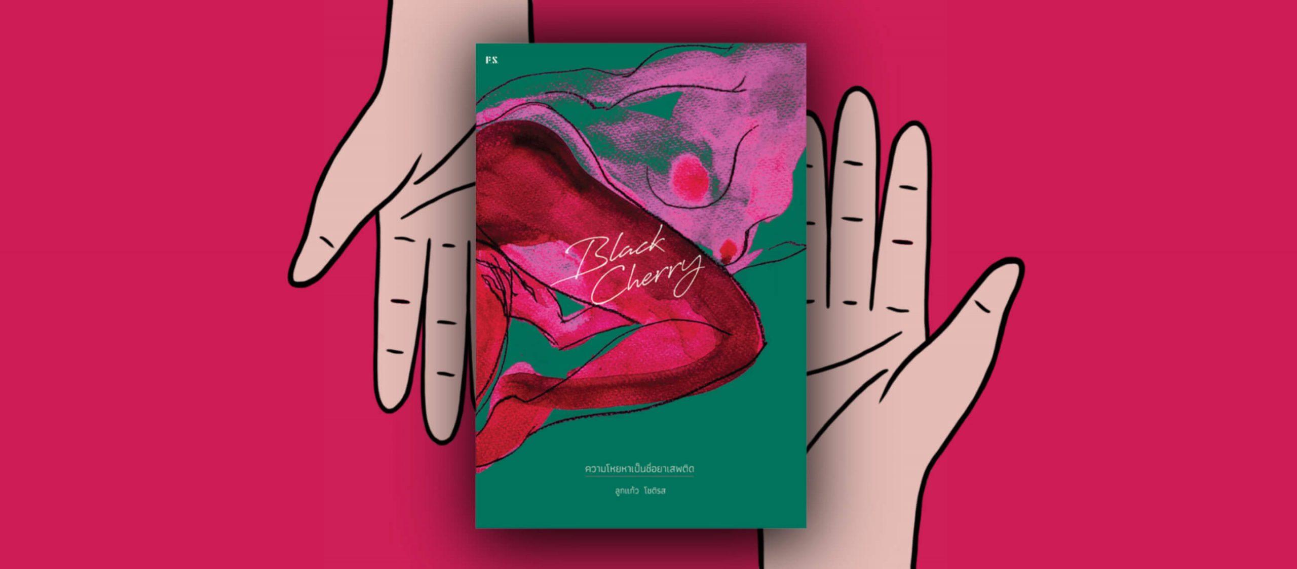 Black Cherry หนังสือเปิดเปลือยความเจ็บปวดที่ผู้หญิงต้องเผชิญ