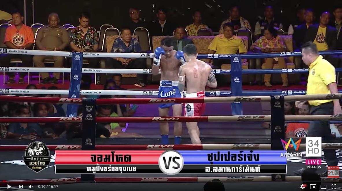 เมดอินไทยแลนด์ Made in Thailand