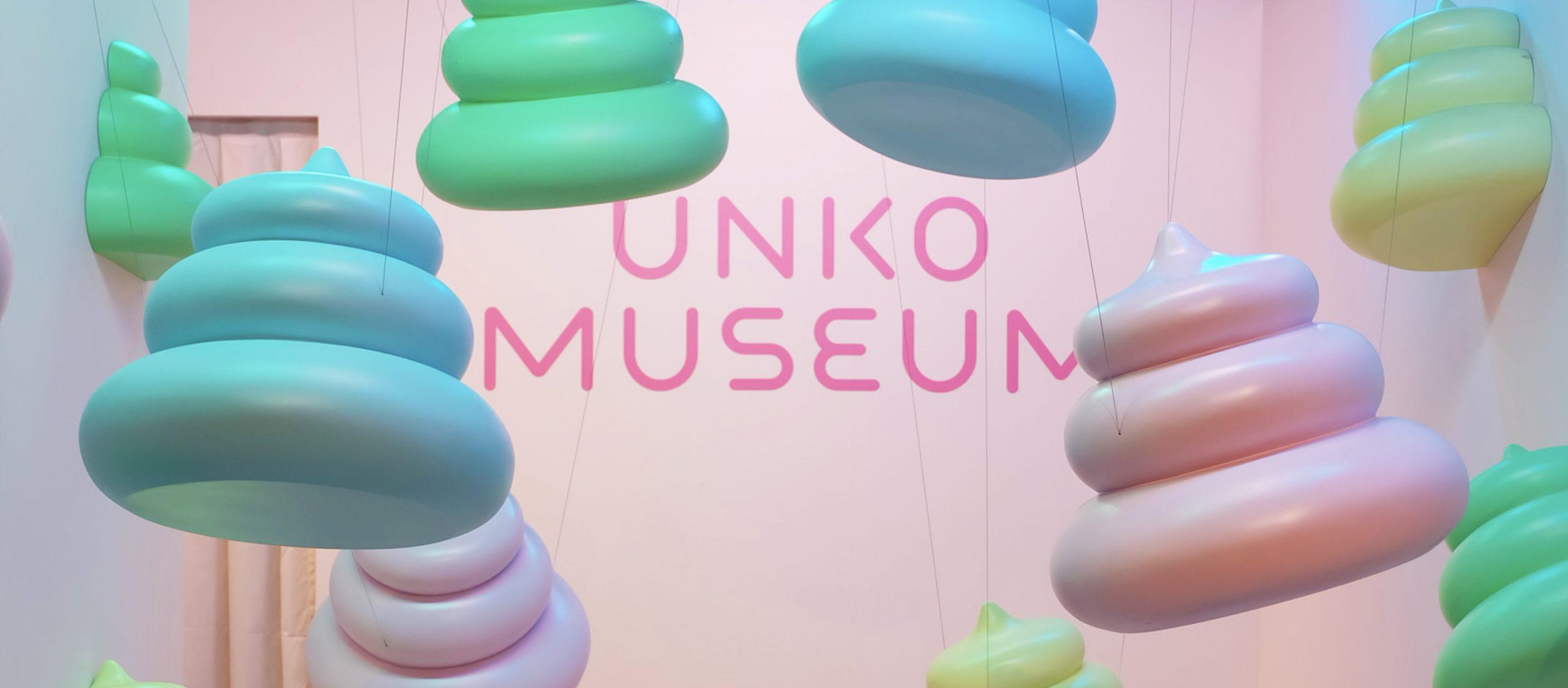 Unko Museum ปฏิบัติการปลดปล่อยอุนโกะออกจากค่านิยมที่ถูกปิดตายด้วยความสนุกสดใสของเด็กสาว