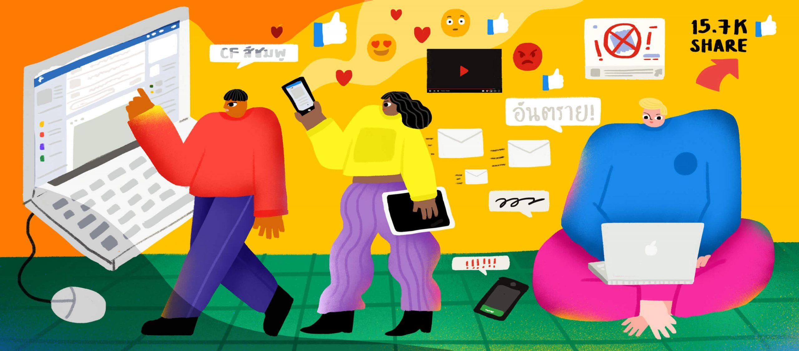 'Online is an Opportunity' อย่ามองออนไลน์ว่าตื้นและกลวง มองมันเป็นโอกาส
