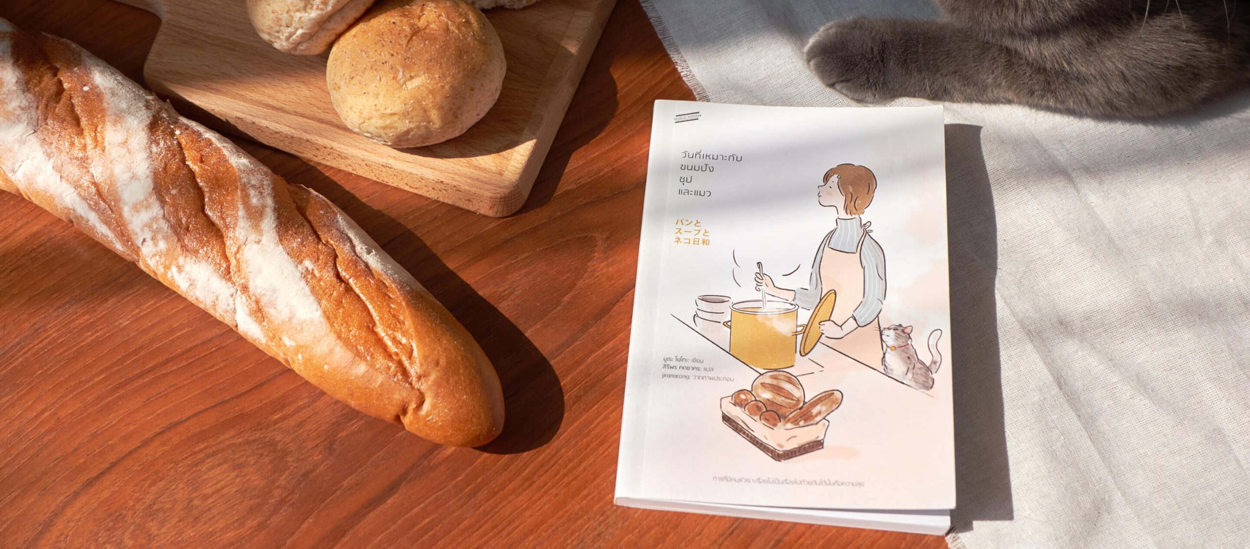 ยิ้ม ร้องไห้ และเติบโตผ่านความเจ็บปวดกับ 'วันที่เหมาะกับขนมปัง ซุป และแมว'