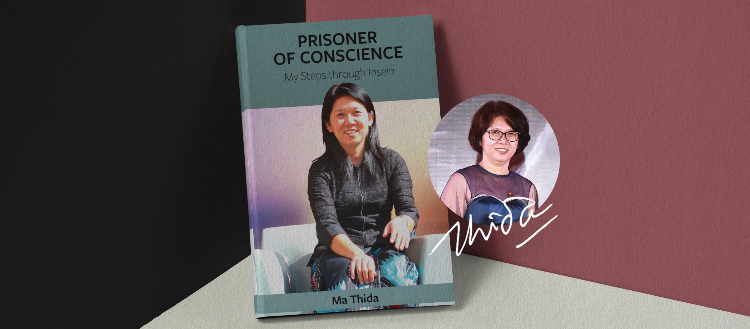 """""""ฉันแค่ต้องการจะล้มล้างระบอบที่ไม่เป็นธรรม"""" คุยกับ Ma Thida นักเขียนชาวเมียนมาผู้ติดคุกเพราะต้านเผด็จการ"""