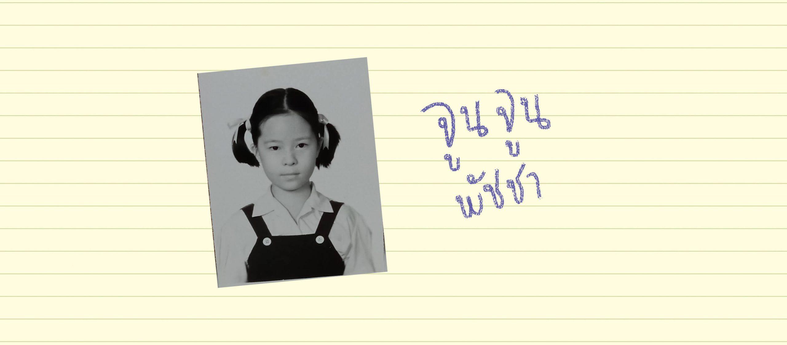 สิ่งที่จูนจูน พัชชา เรียนรู้จากมหาวิทยาลัย