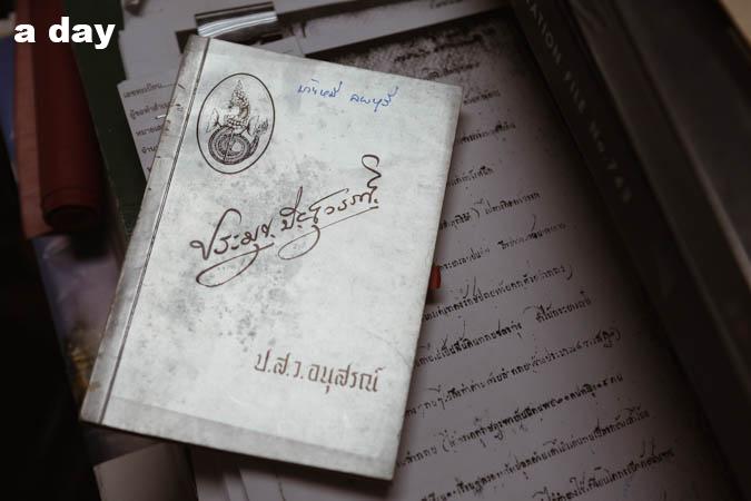 หนังสืองานศพ