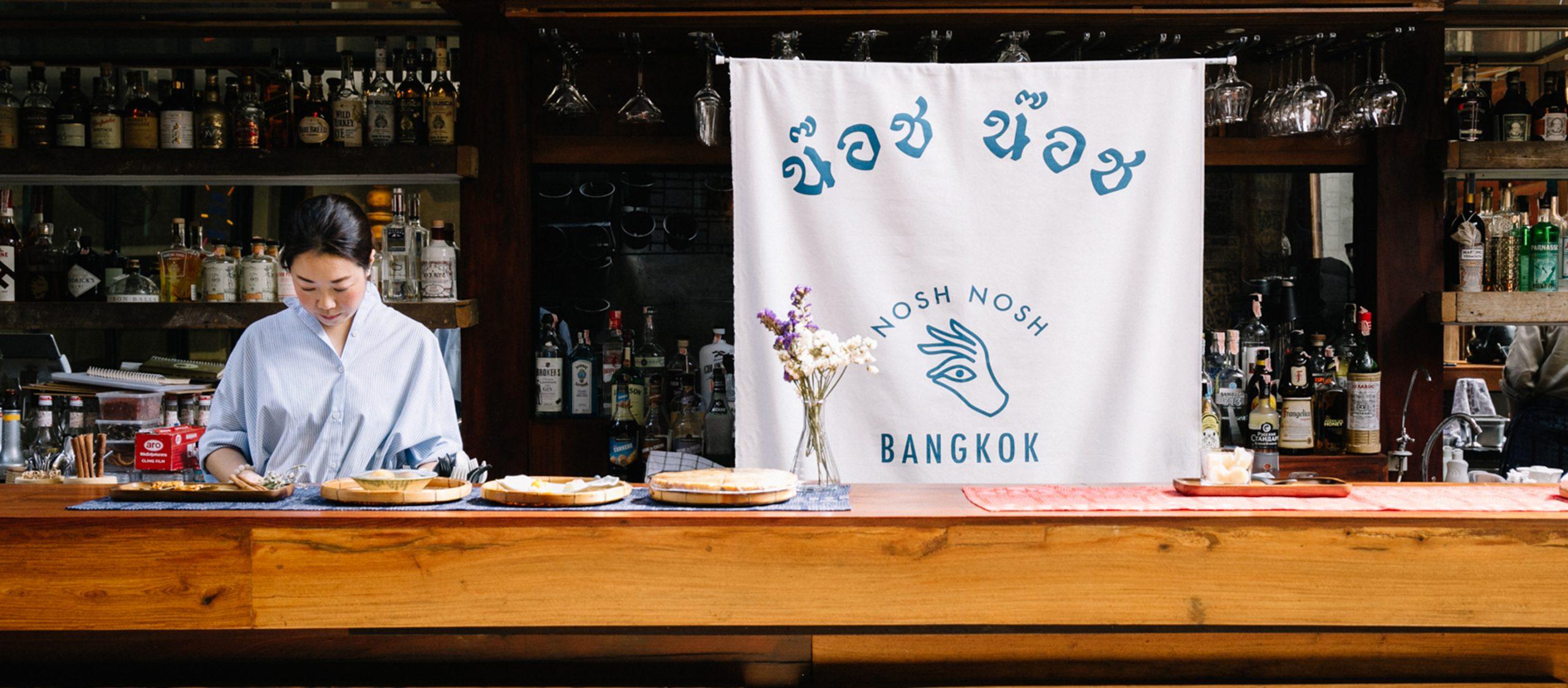 จิบกาแฟคู่ขนมไทยหนุบหนับ NOSH NOSH ป๊อบอัพคาเฟ่ของนักจัดปาร์ตี้ที่ผันตัวมาเล่าเรื่องอาหาร