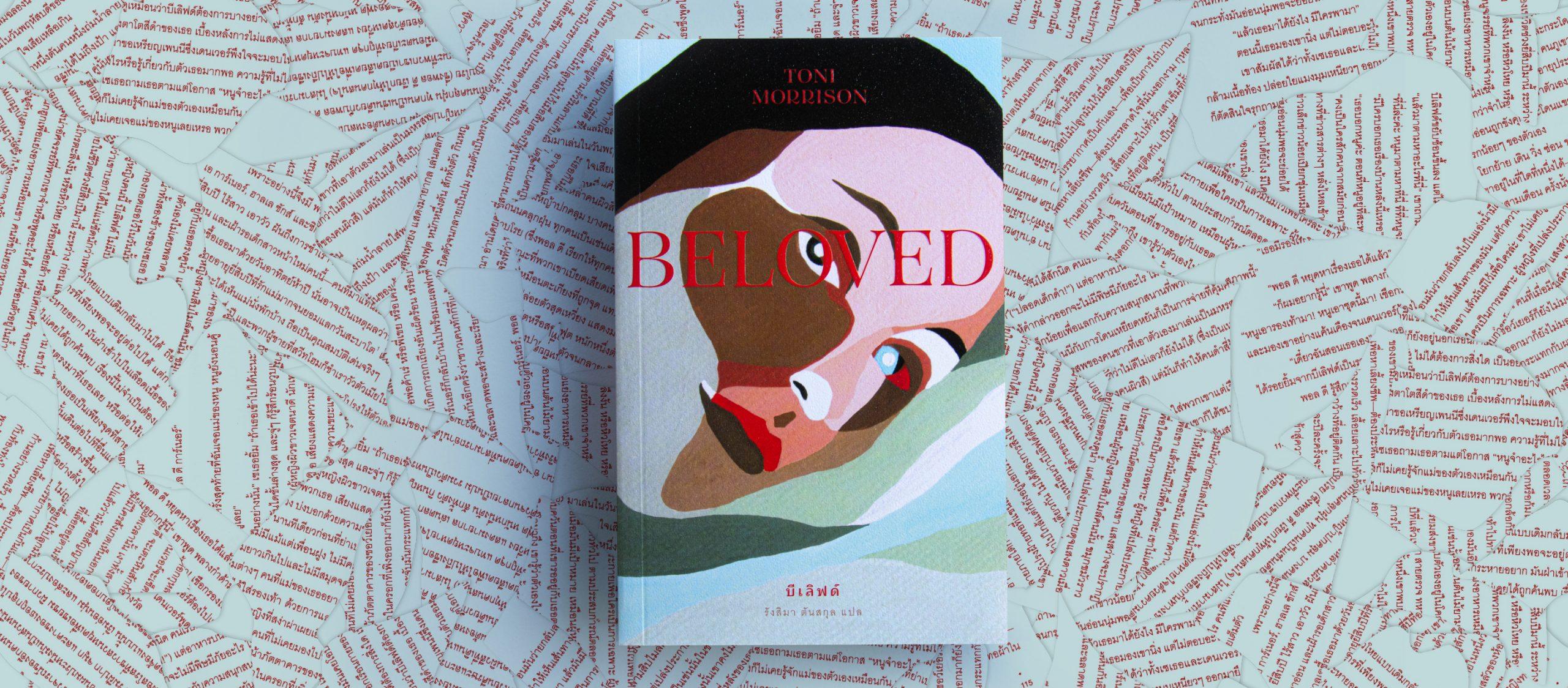 ผู้หญิง บาดแผลของทาส และประวัติศาสตร์ไร้เสียง ใน Beloved โดย Tony Morrison