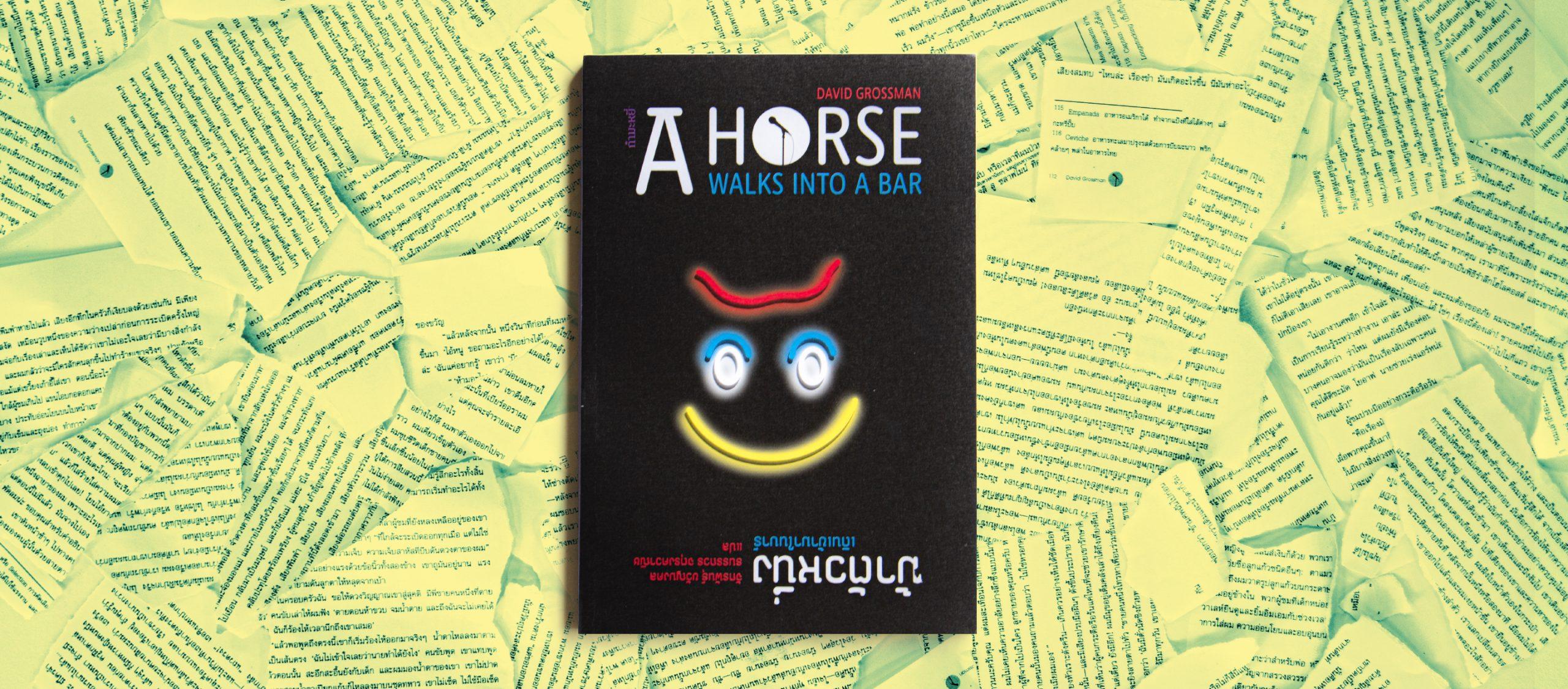 มนุษย์เราทำร้ายกันผ่านเสียงหัวเราะบ่อยเพียงใด ใน A Horse Walks into a Bar