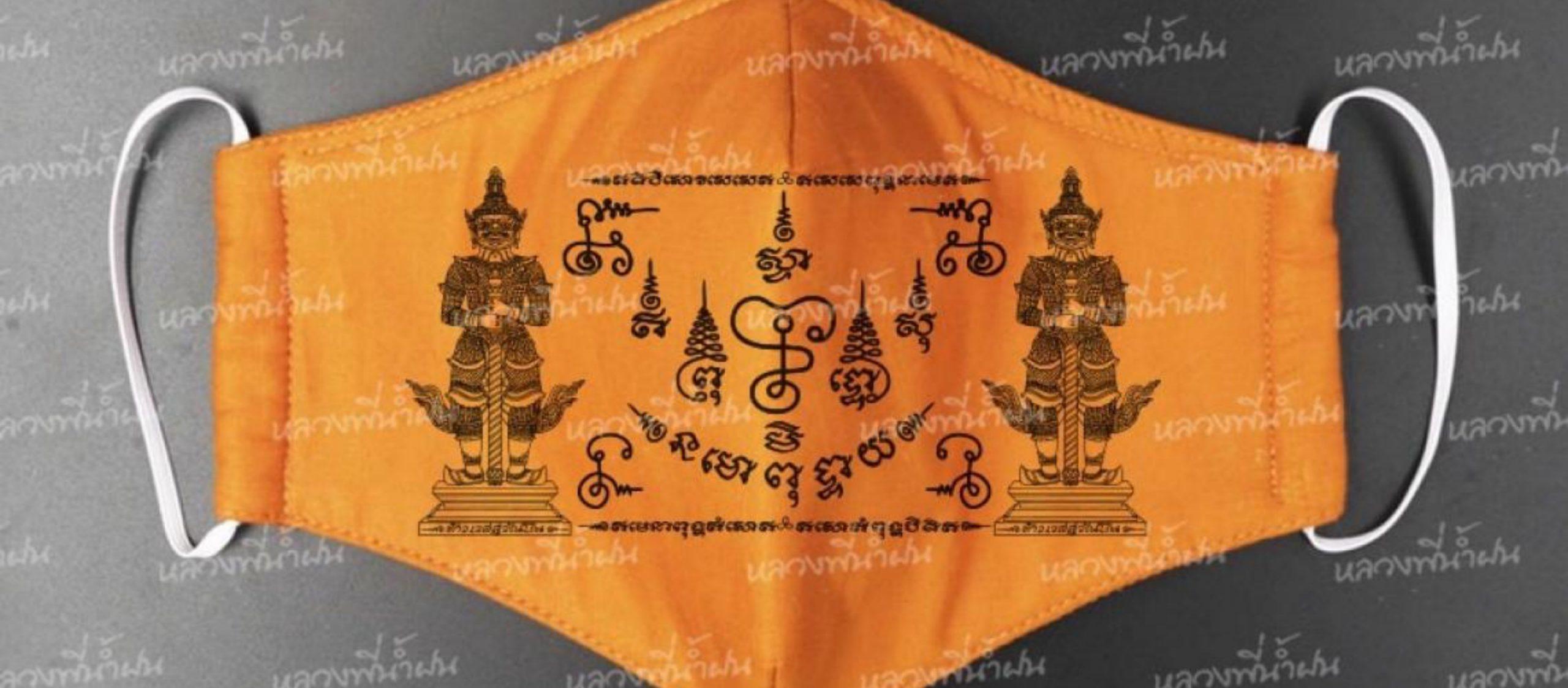 เมดอินไทยแลนด์ : archives : มีนาคม 2563