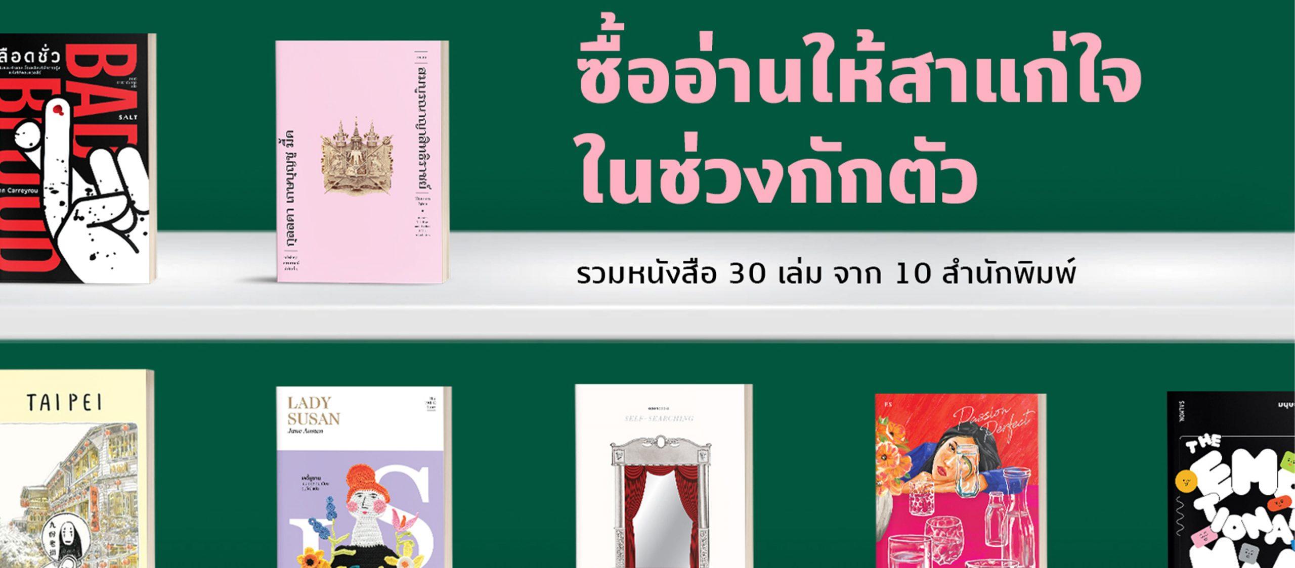 ซื้ออ่านให้สาแก่ใจในช่วงกักตัว รวมหนังสือ 30 เล่มจาก 10 สำนักพิมพ์