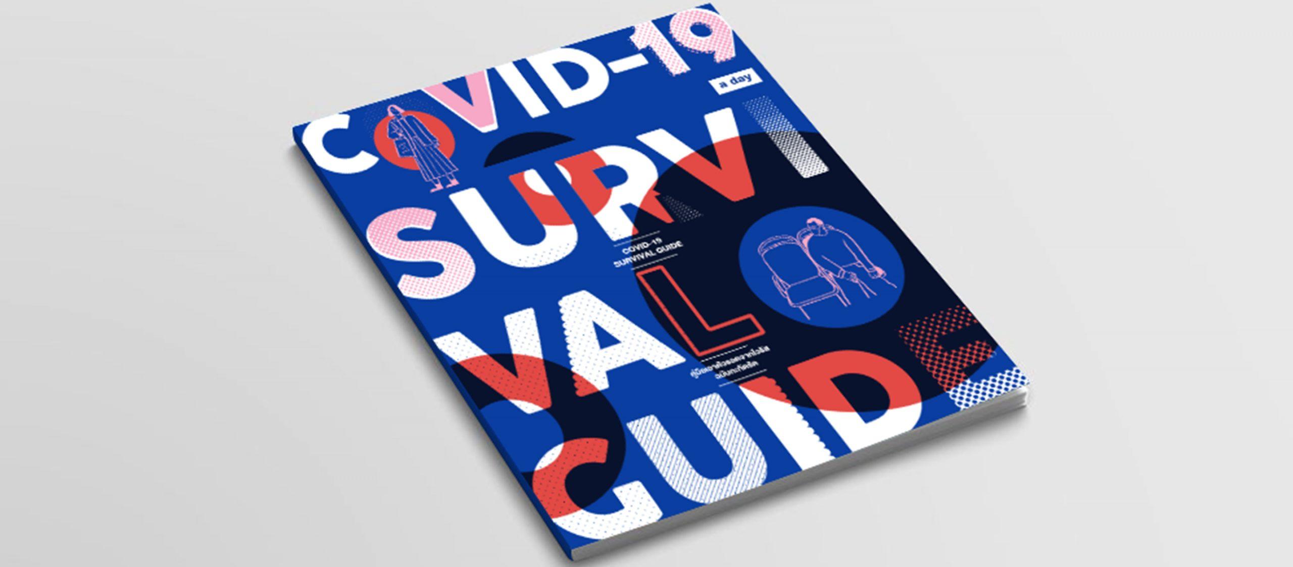 COVID-19 Survival Guide คู่มือเอาตัวรอดจากไวรัสฉบับกะทัดรัด