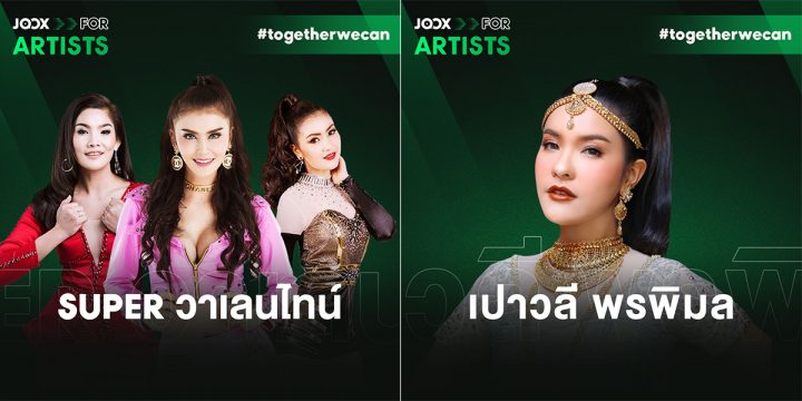 Joox for Artists