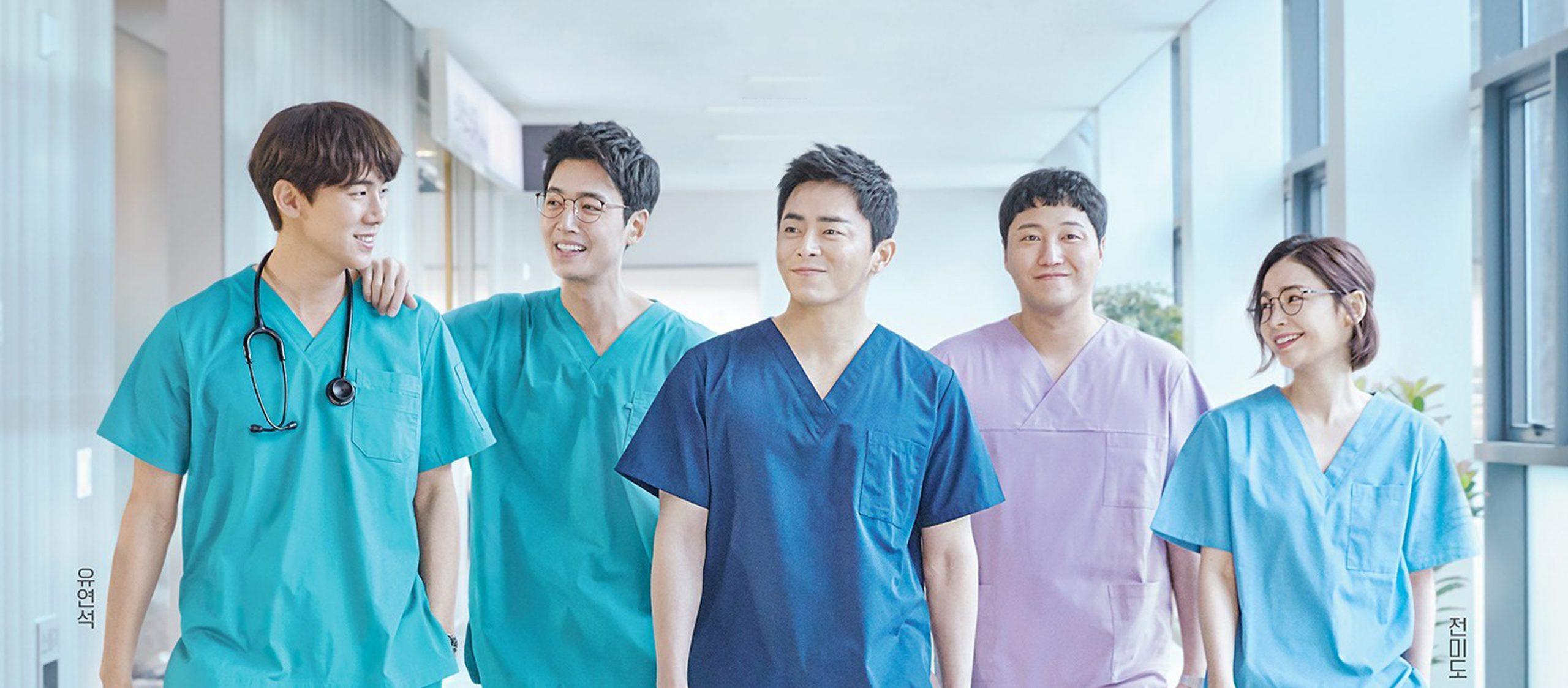 ชีวิตสั้นแต่ความเป็นเพื่อนยืนยาว Hospital Playlist ซีรีส์เพื่อนหมอที่คนมีเพื่อนต้องดู