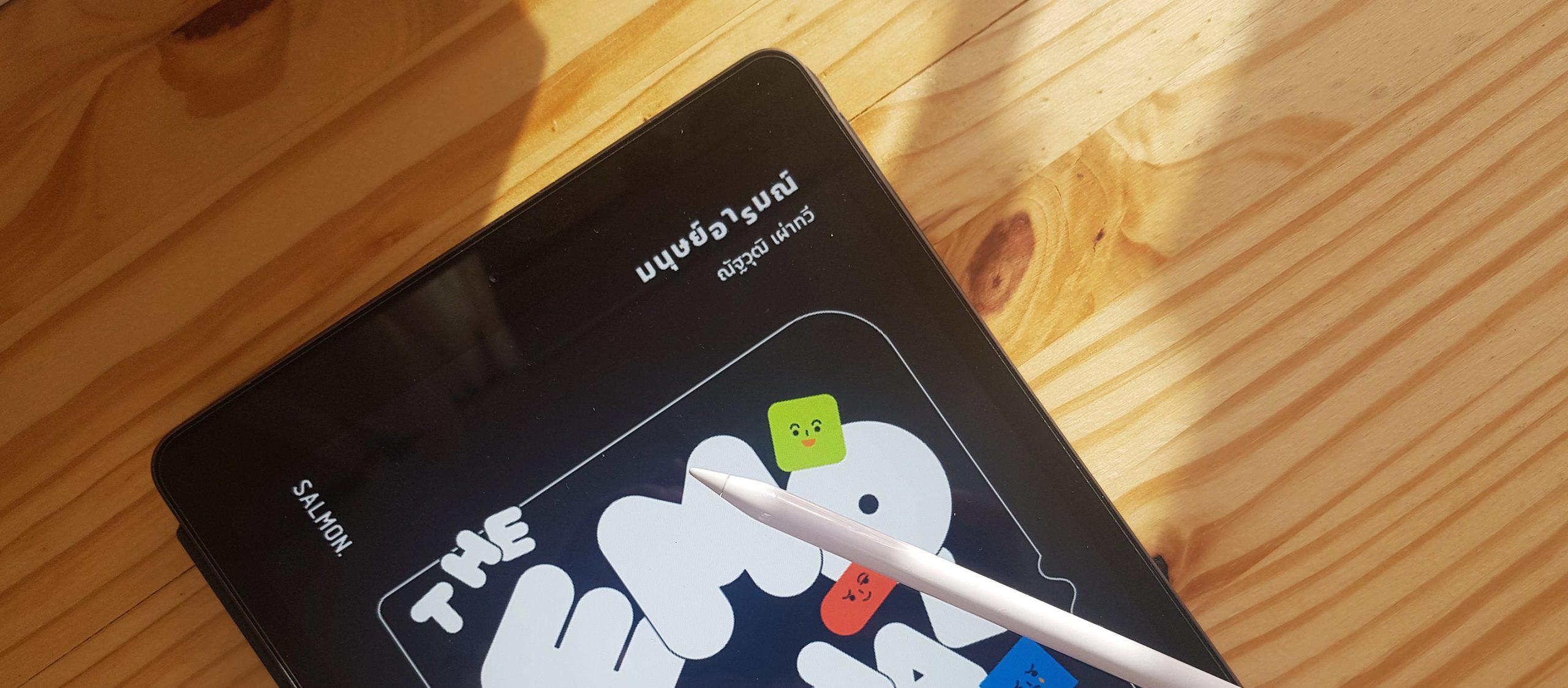 คุยกับปากกาของณัฐวุฒิ เผ่าทวี ผู้เขียน 'มนุษย์อารมณ์'