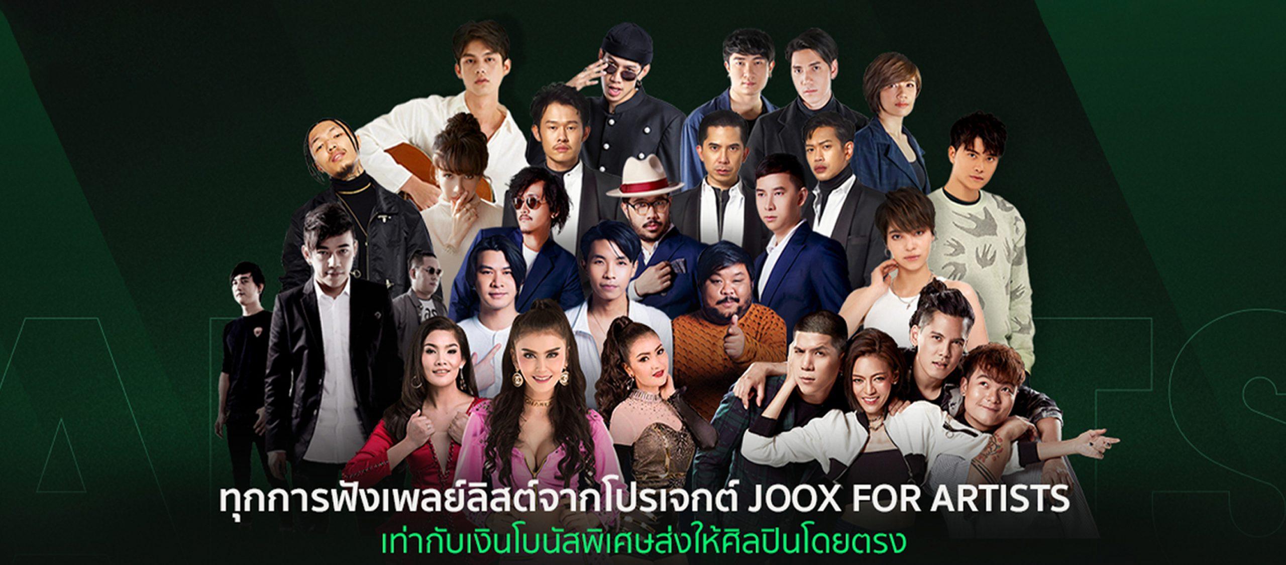 แค่กดฟังศิลปินก็ได้ตังค์แล้ว Joox for Artists แคมเปญที่ชวนคนฟังเพลงสนับสนุนคนทำเพลงในช่วงวิกฤต