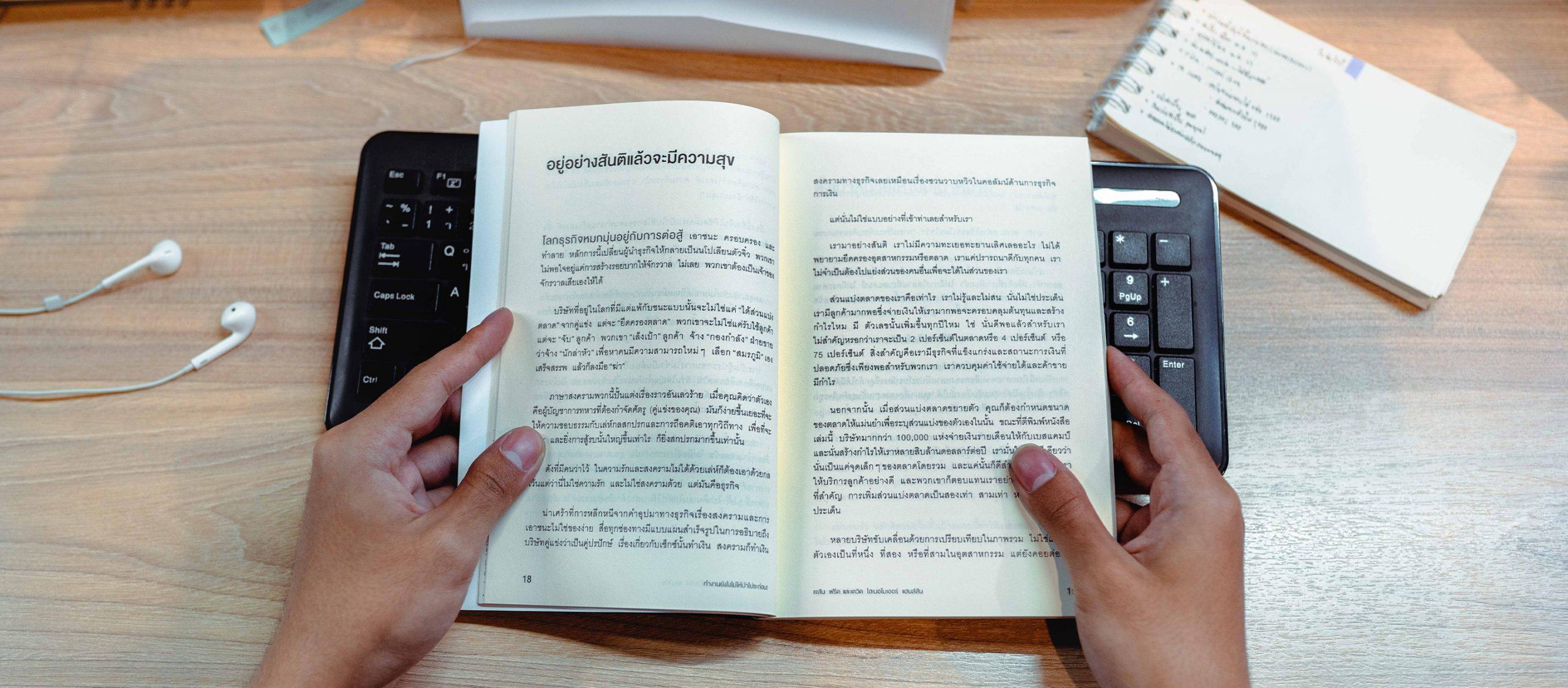 """""""!!^&#E=!*)@#)!$*)!!"""" ในวันงานล้นใกล้บ้า ฉันอ่าน ทำงานยังไงไม่ให้บ้าไปซะก่อน"""