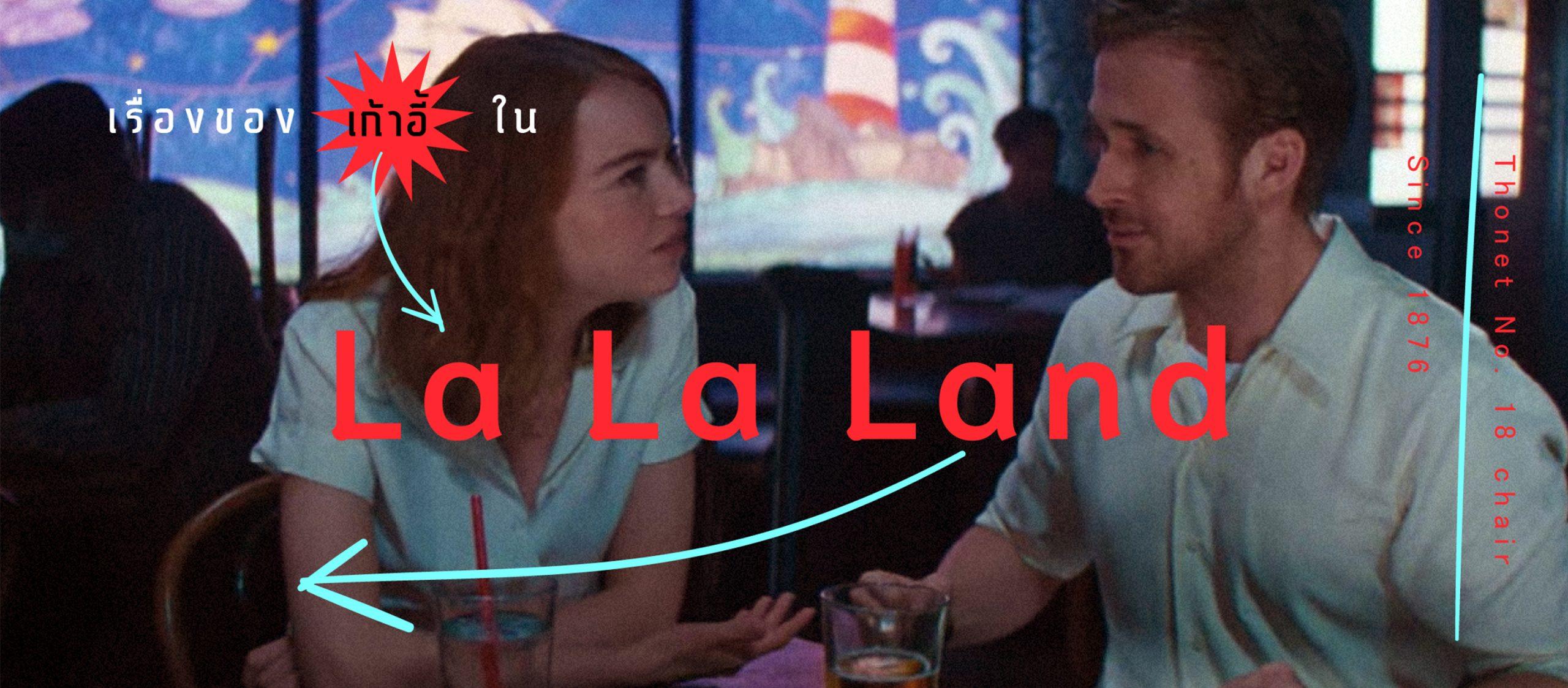 ความฝัน ความเหนื่อยล้า และการจากลาของความรัก เรื่องของเก้าอี้ Thonet No. 18 จากหนังเรื่อง La La Land