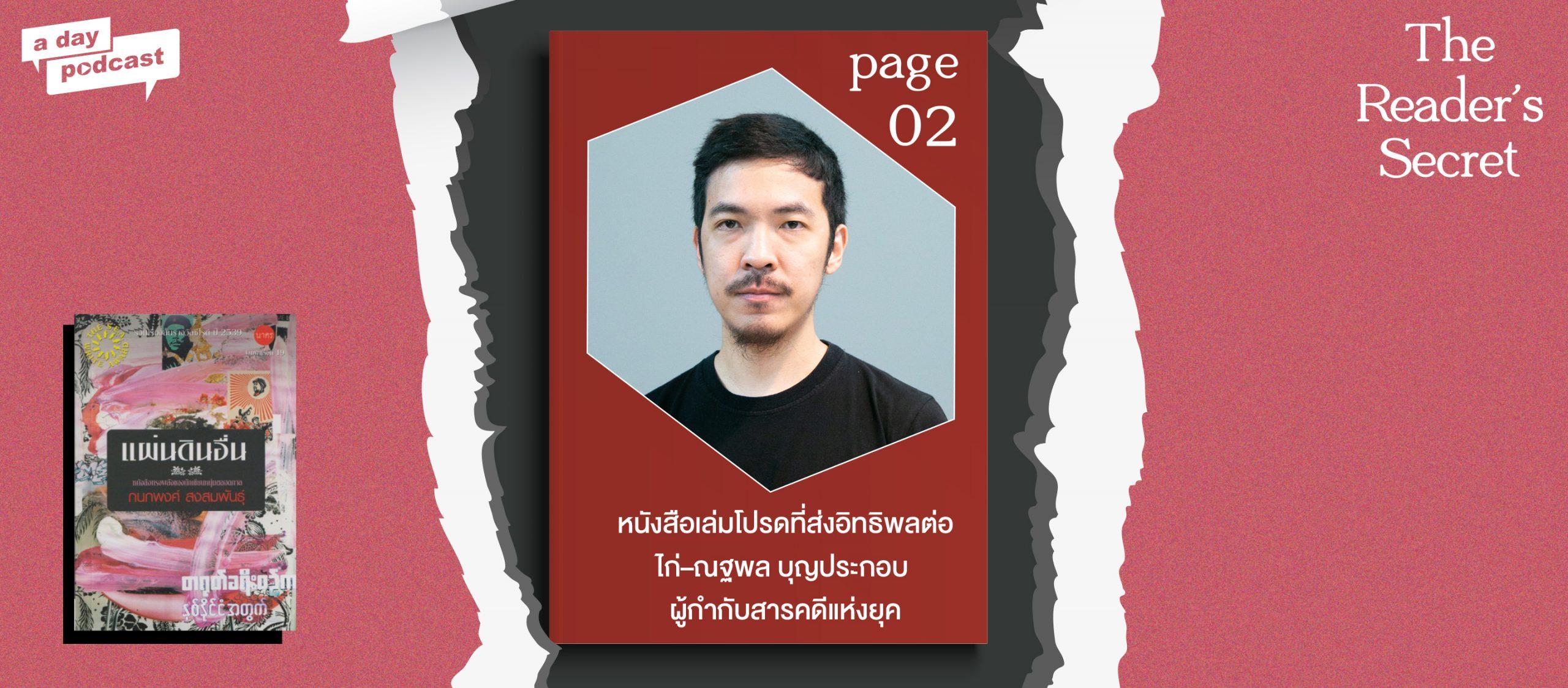 The Reader's Secret EP.02 หนังสือเล่มโปรดที่ส่งอิทธิพลต่อ ไก่–ณฐพล บุญประกอบ ผู้กำกับสารคดีแห่งยุค