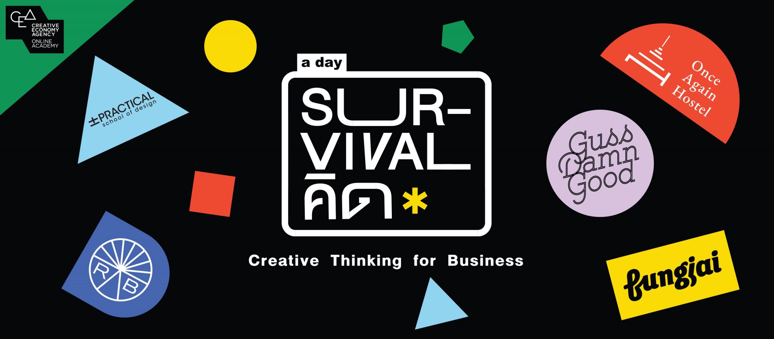 'Survival คิด' คิดยังไงให้รอด? เมื่อ 5 แบรนด์ดังเผยคู่มือเอาตัวรอดด้วยความคิดสร้างสรรค์