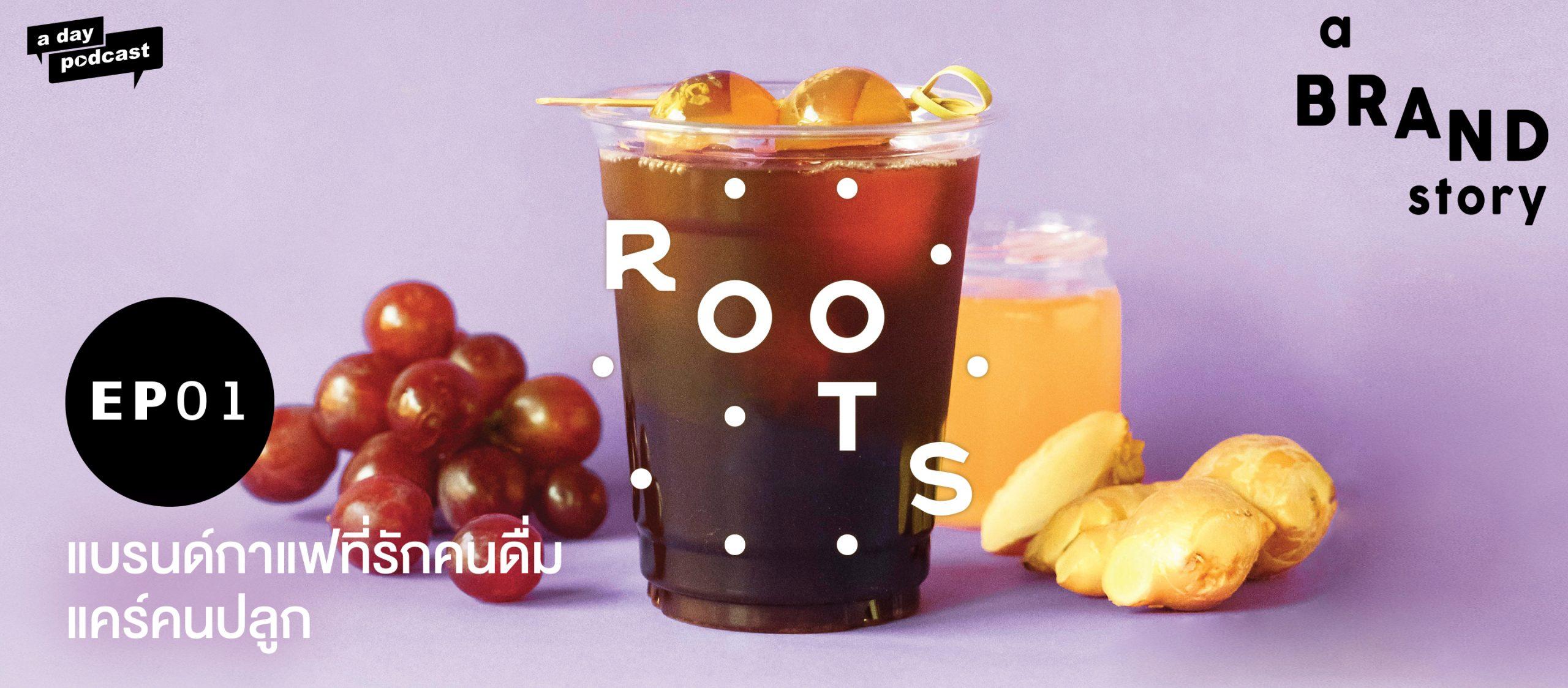a BRAND story EP.01 Roots แบรนด์กาแฟที่รักคนดื่ม แคร์คนปลูก