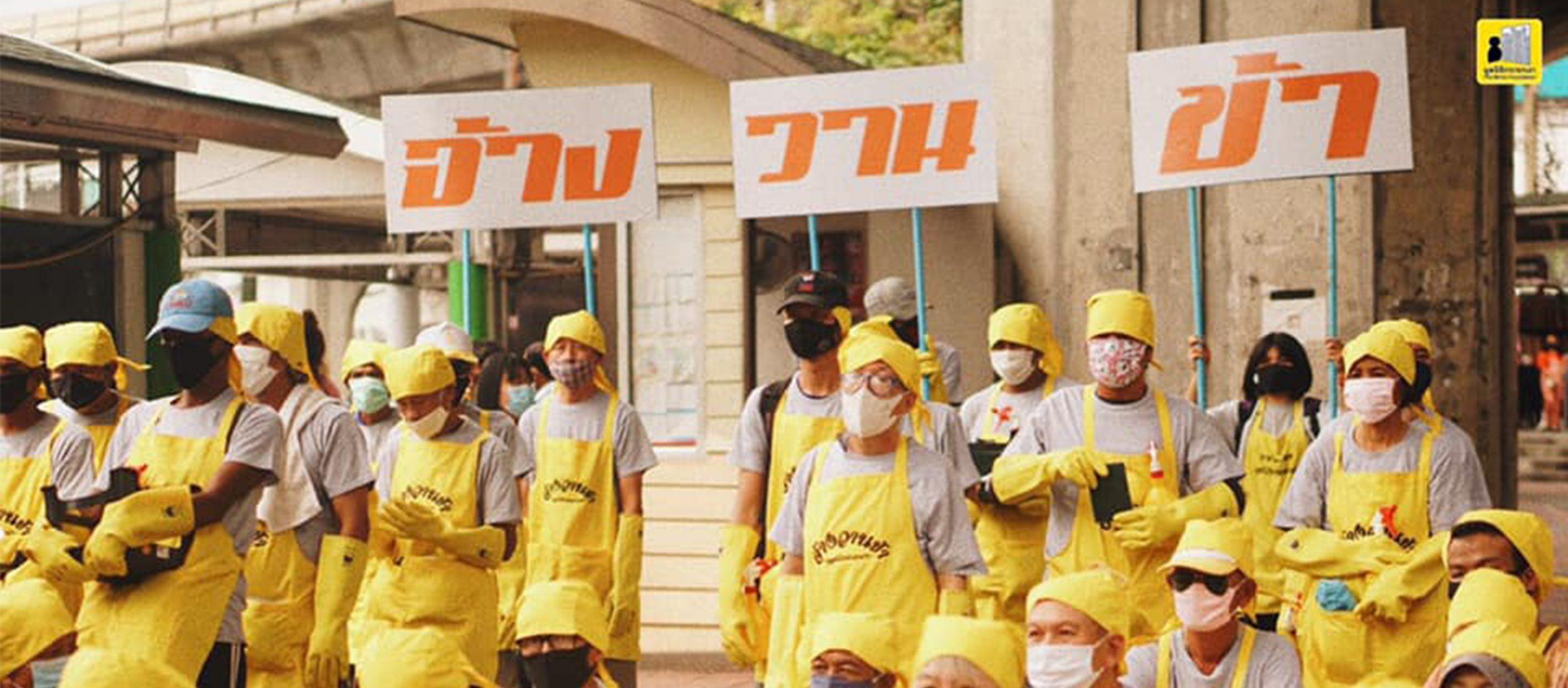 พื้นที่ละหมาดชั่วคราว เว็บไซต์รวมความเคลื่อนไหวในสังคมไทย – Think Positive ประจำเดือนกรกฎาคม 2563