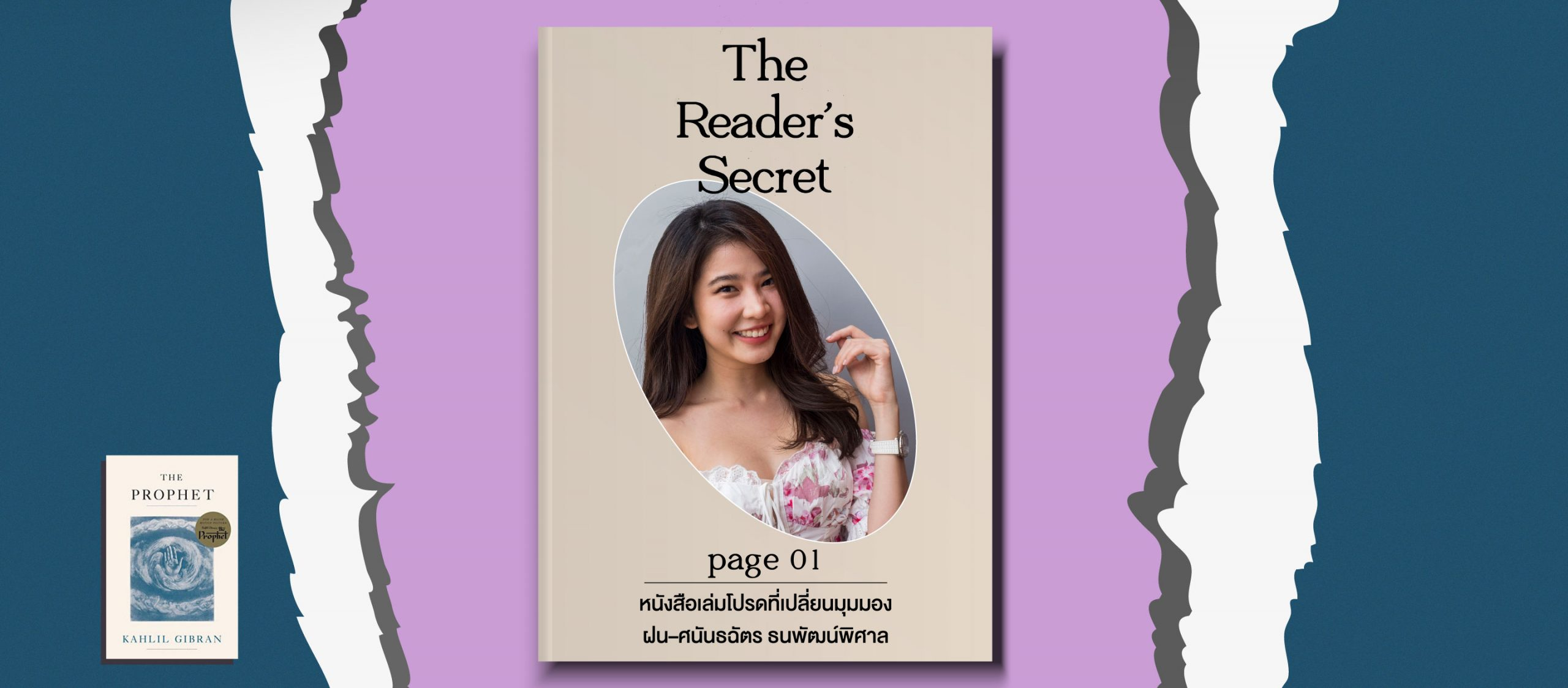 The Reader's Secret EP.01 หนังสือเล่มโปรดที่เปลี่ยนมุมมอง ฝน–ศนันธฉัตร ธนพัฒน์พิศาล