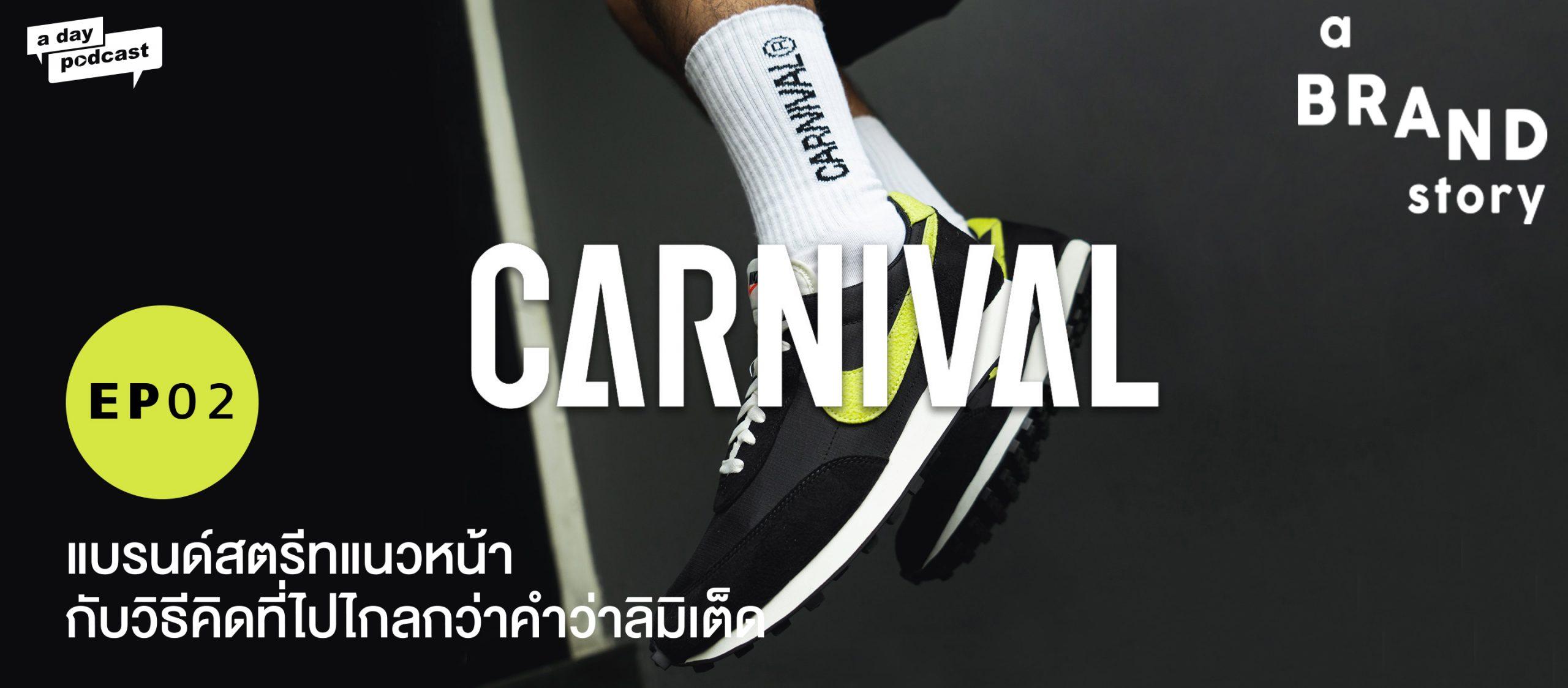 a BRAND story EP.02 Carnival แบรนด์สตรีทแนวหน้ากับวิธีคิดที่ไปไกลกว่าคำว่าลิมิเต็ด