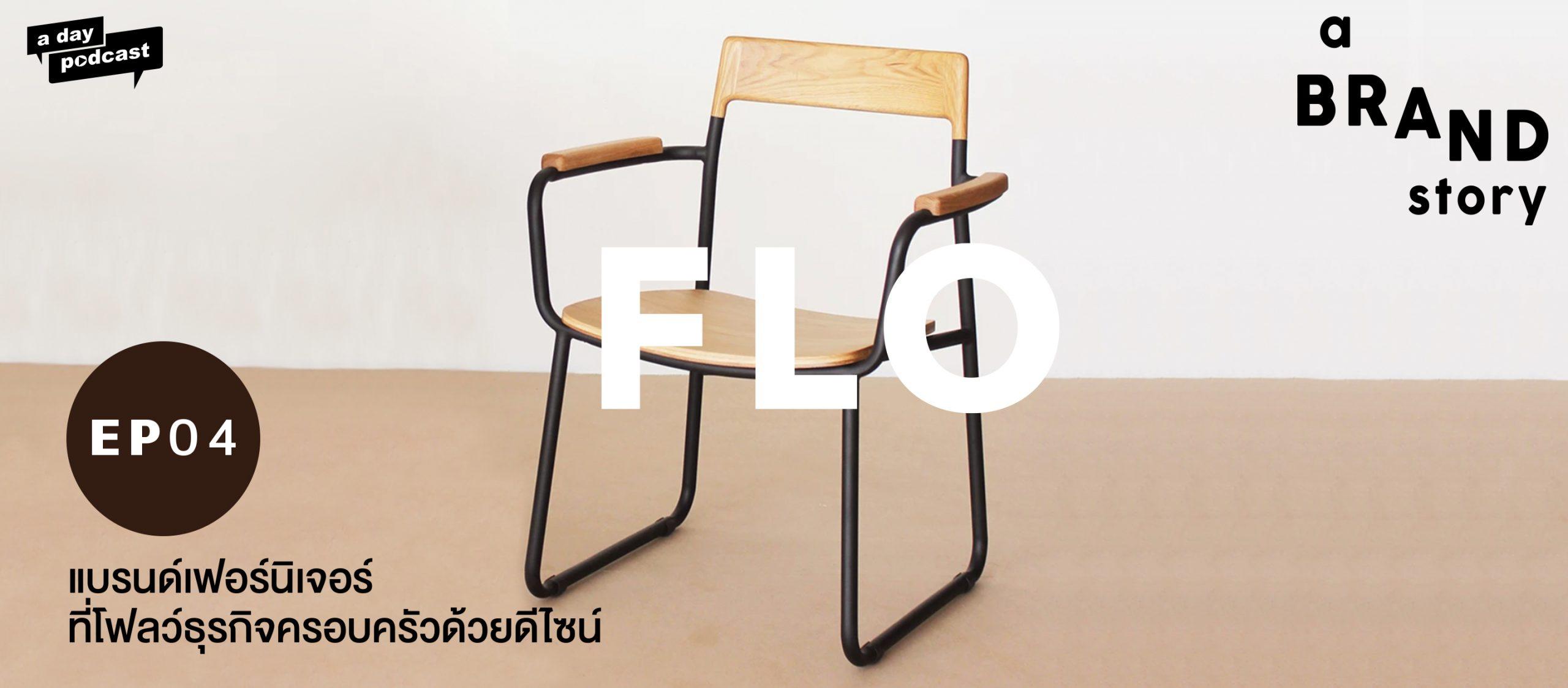 a BRAND story EP.04  Flo Furniture แบรนด์เฟอร์นิเจอร์ที่โฟลว์ธุรกิจครอบครัวด้วยดีไซน์