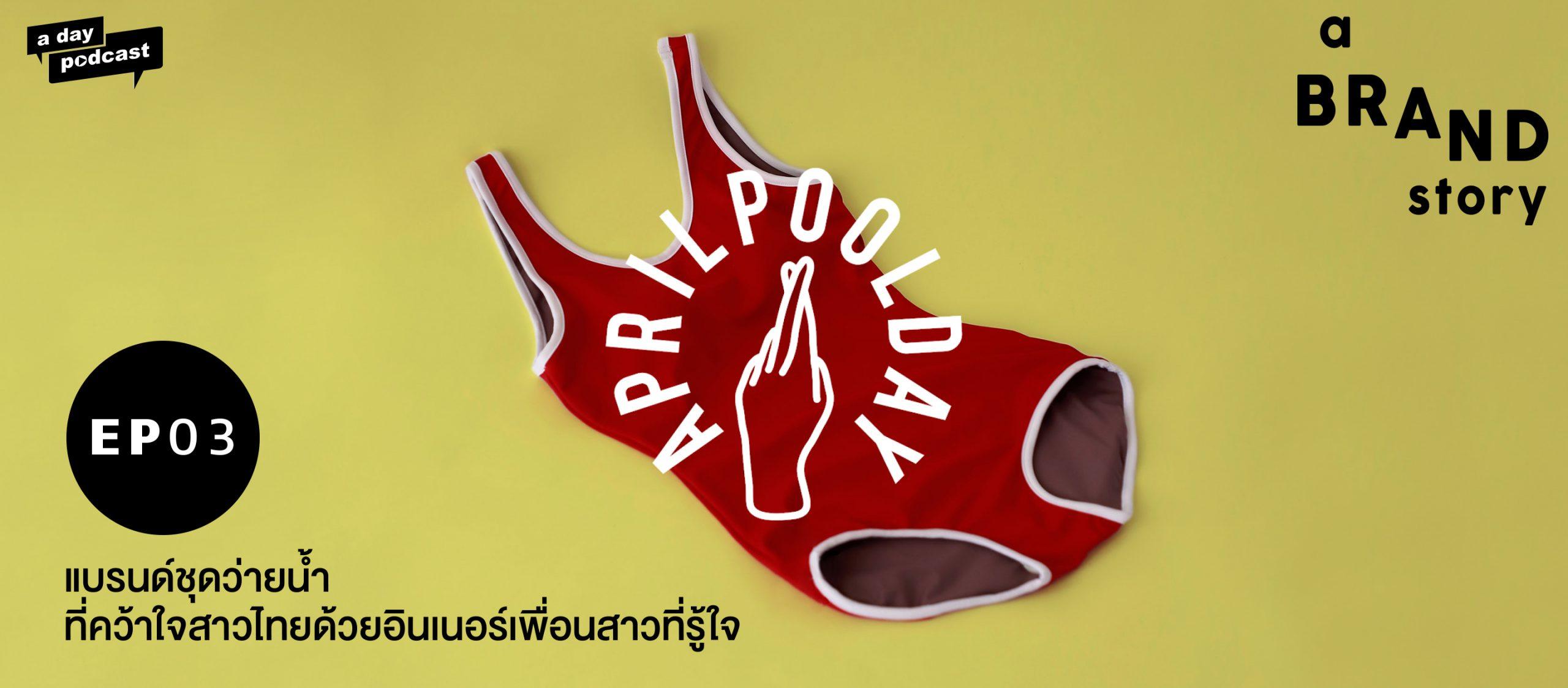 a BRAND story EP.03 Aprilpoolday แบรนด์ชุดว่ายน้ำที่คว้าใจสาวไทยด้วยอินเนอร์เพื่อนสาวที่รู้ใจ