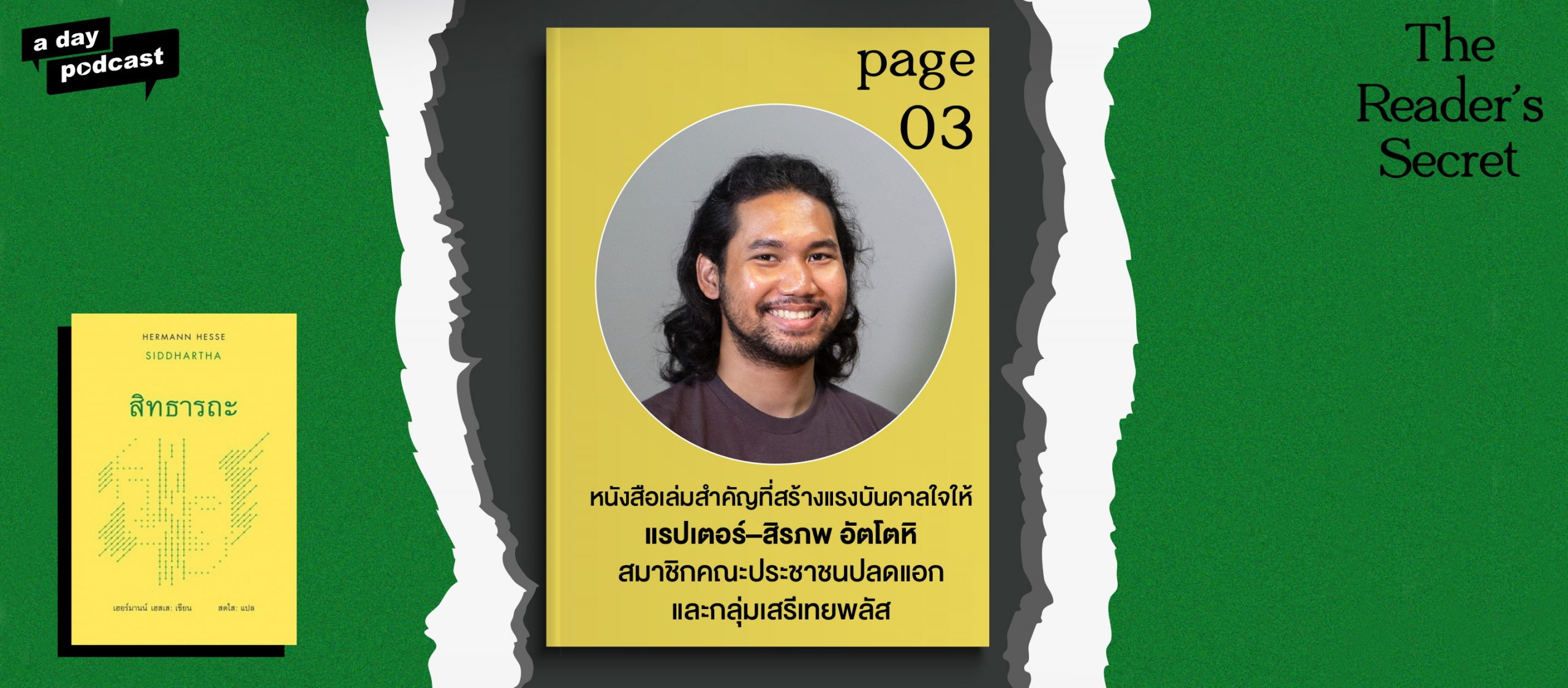 The Reader's Secret EP.03 หนังสือเล่มสำคัญของ 'แรปเตอร์' สมาชิกคณะประชาชนปลดแอกและกลุ่มเสรีเทยพลัส