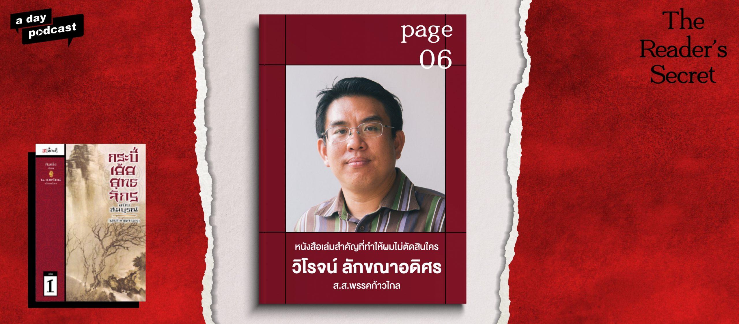 The Reader's Secret EP.06 หนังสือเล่มสำคัญที่ทำให้ วิโรจน์ ลักขณาอดิศร ไม่ตัดสินใคร