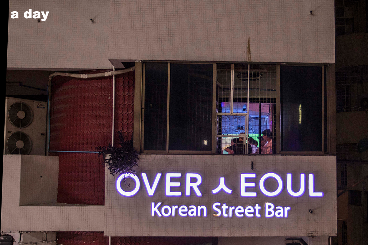 overseoul