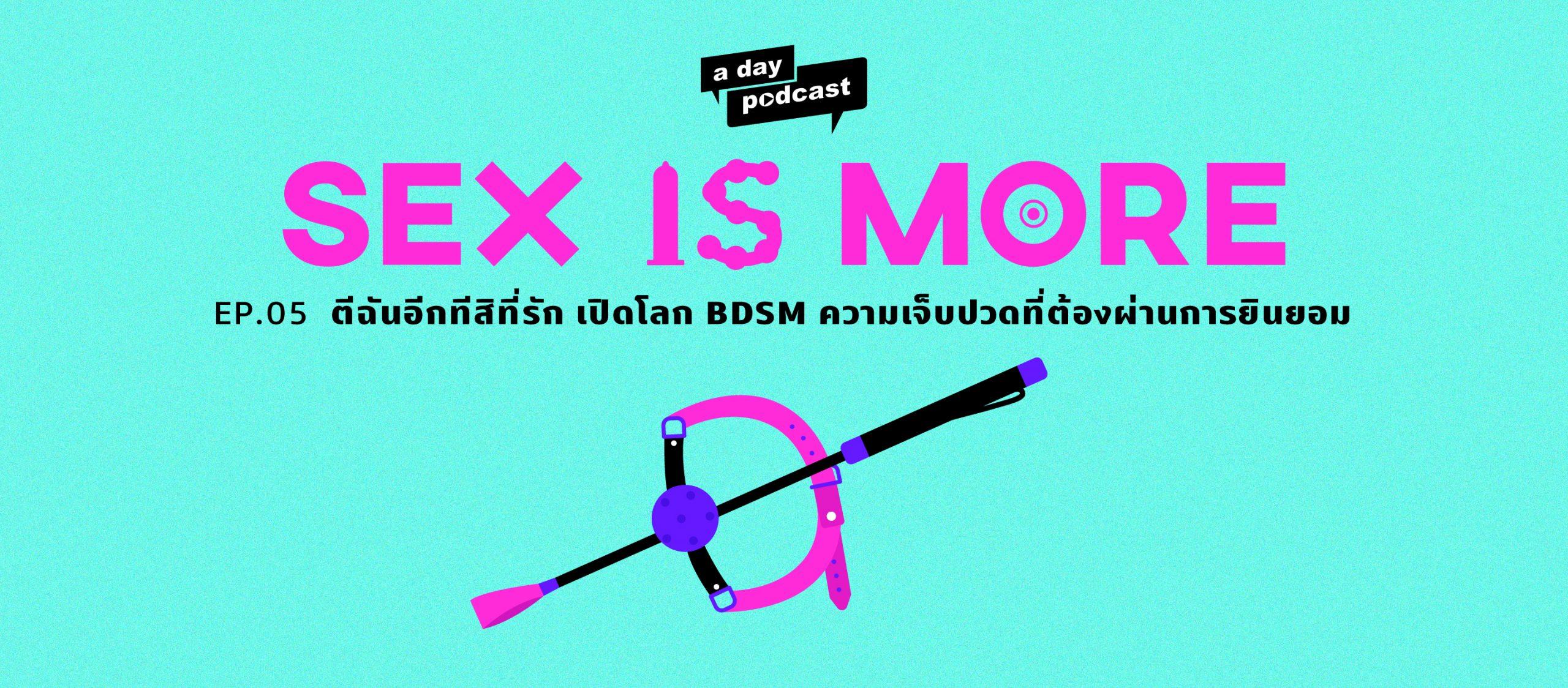Sex is More EP.05 ตีฉันอีกทีสิที่รัก เปิดโลก BDSM ความเจ็บปวดที่ต้องผ่านการยินยอม