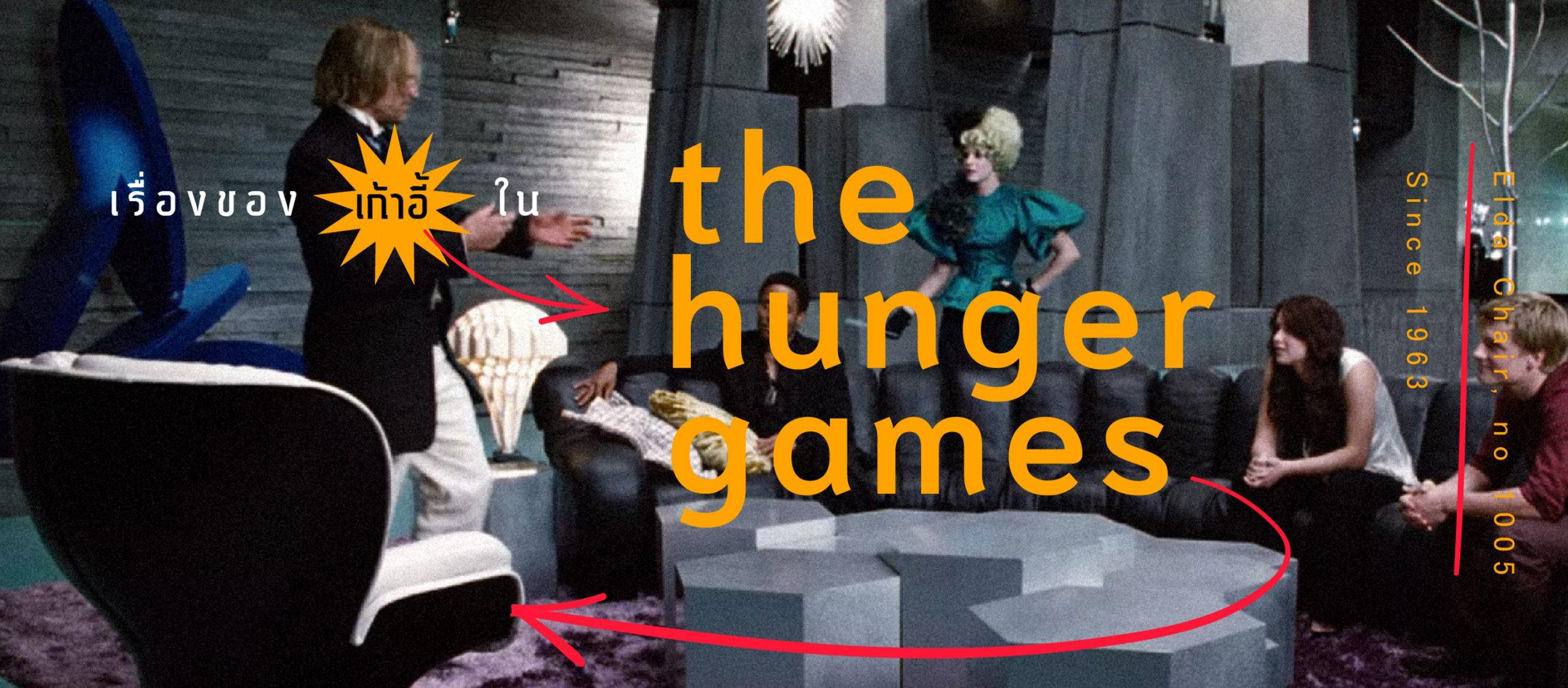 เสรีภาพ โชคชะตา และเก้าอี้ : เรื่องของเก้าอี้ Elda Chair ในหนังเรื่อง The Hunger Games